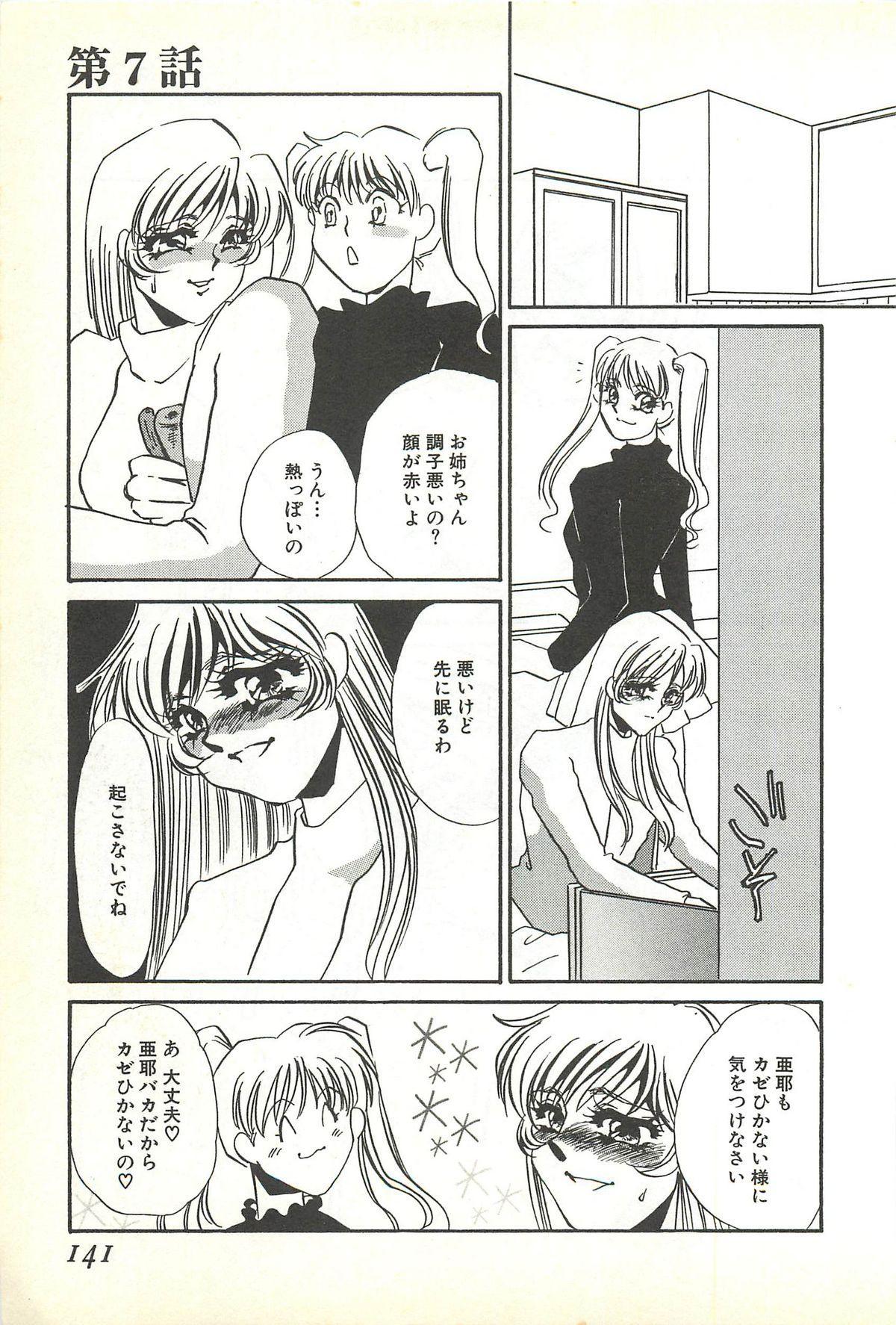 Chigyaku no Heya - A Shameful Punishment Room 136