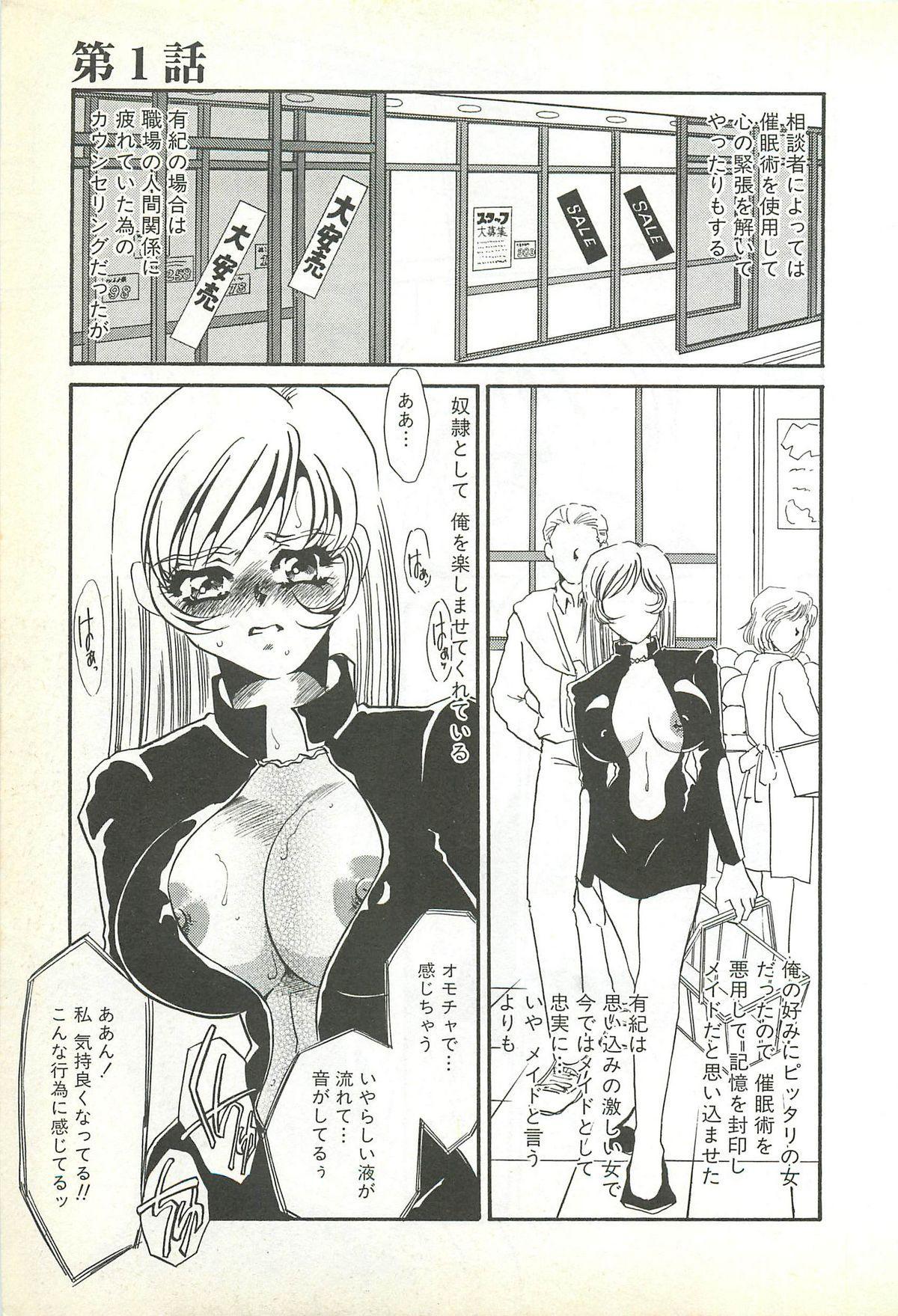 Chigyaku no Heya - A Shameful Punishment Room 13