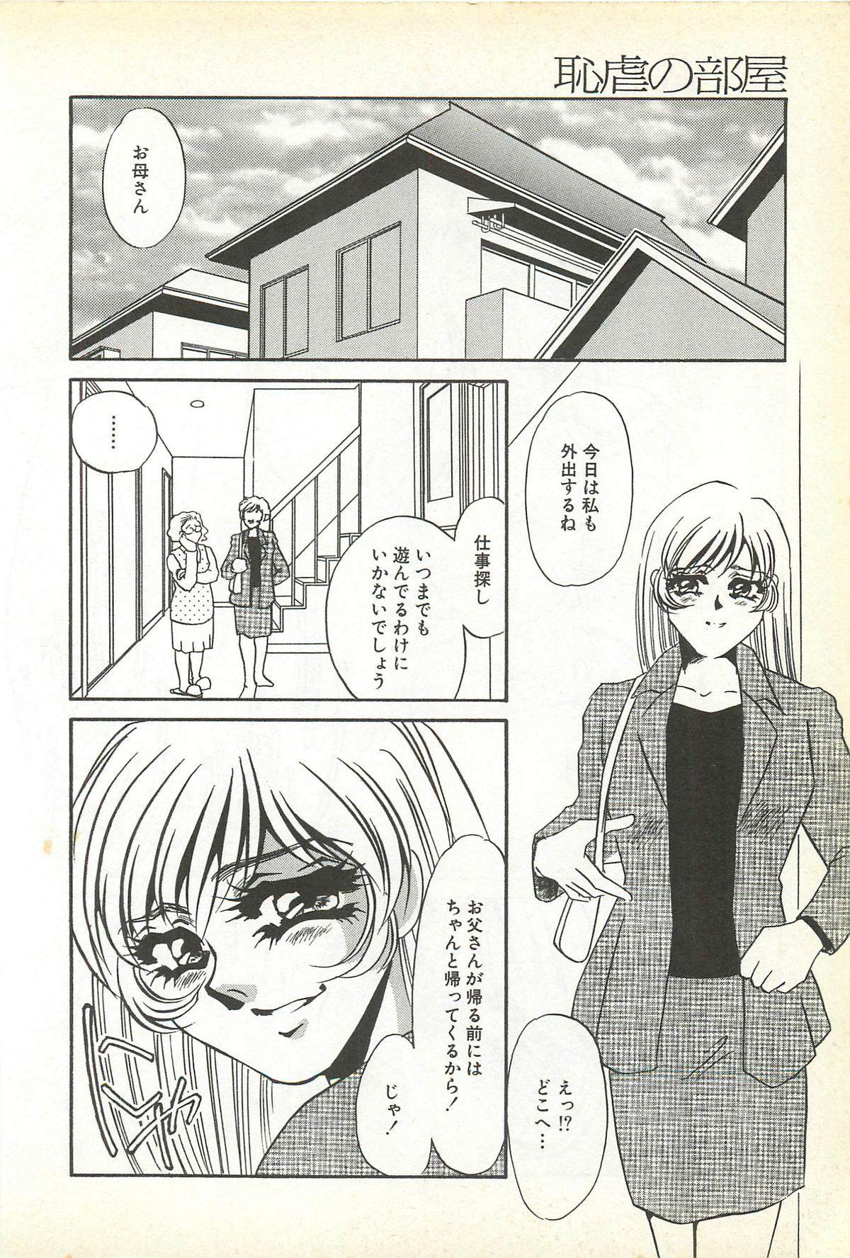 Chigyaku no Heya - A Shameful Punishment Room 139