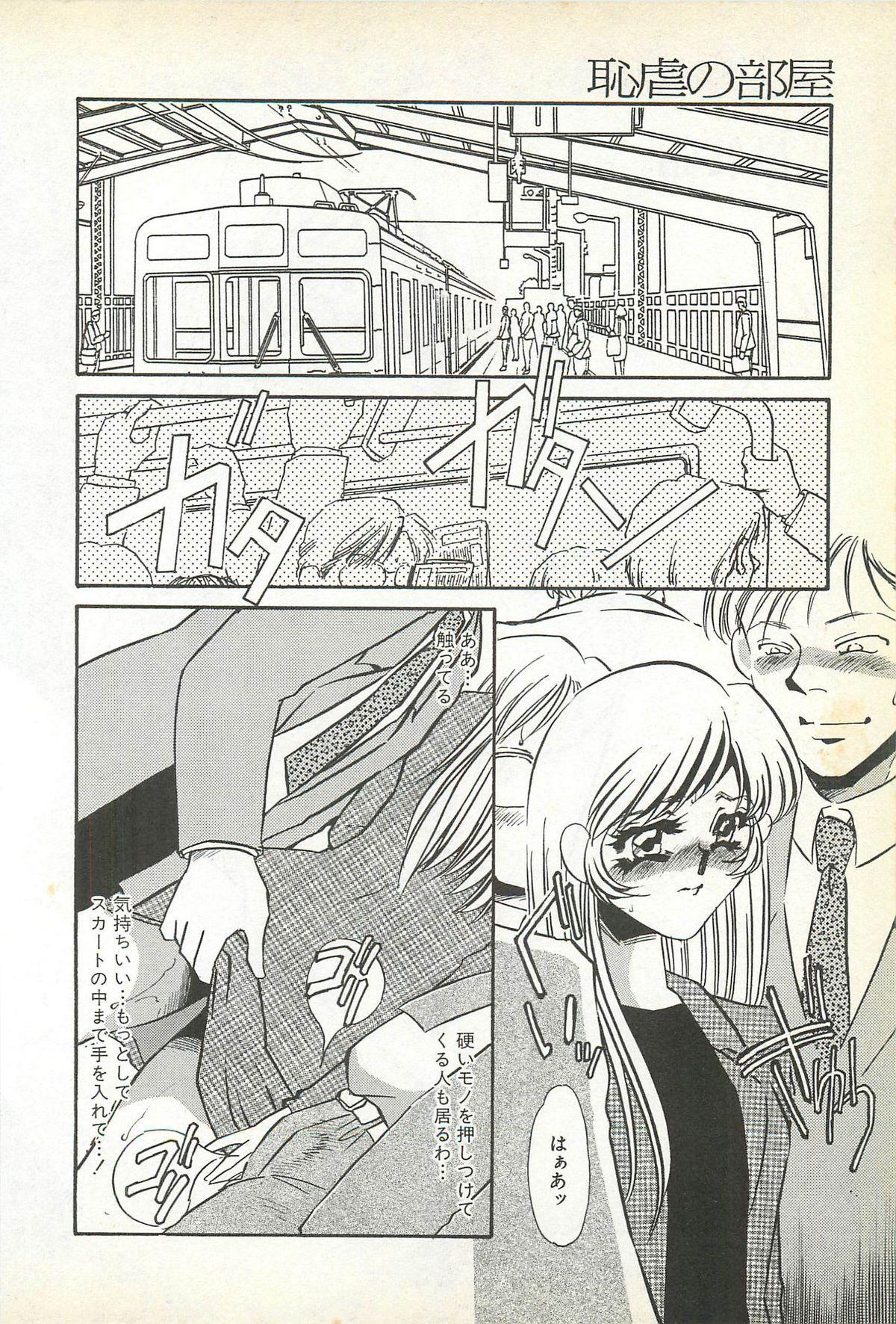 Chigyaku no Heya - A Shameful Punishment Room 141