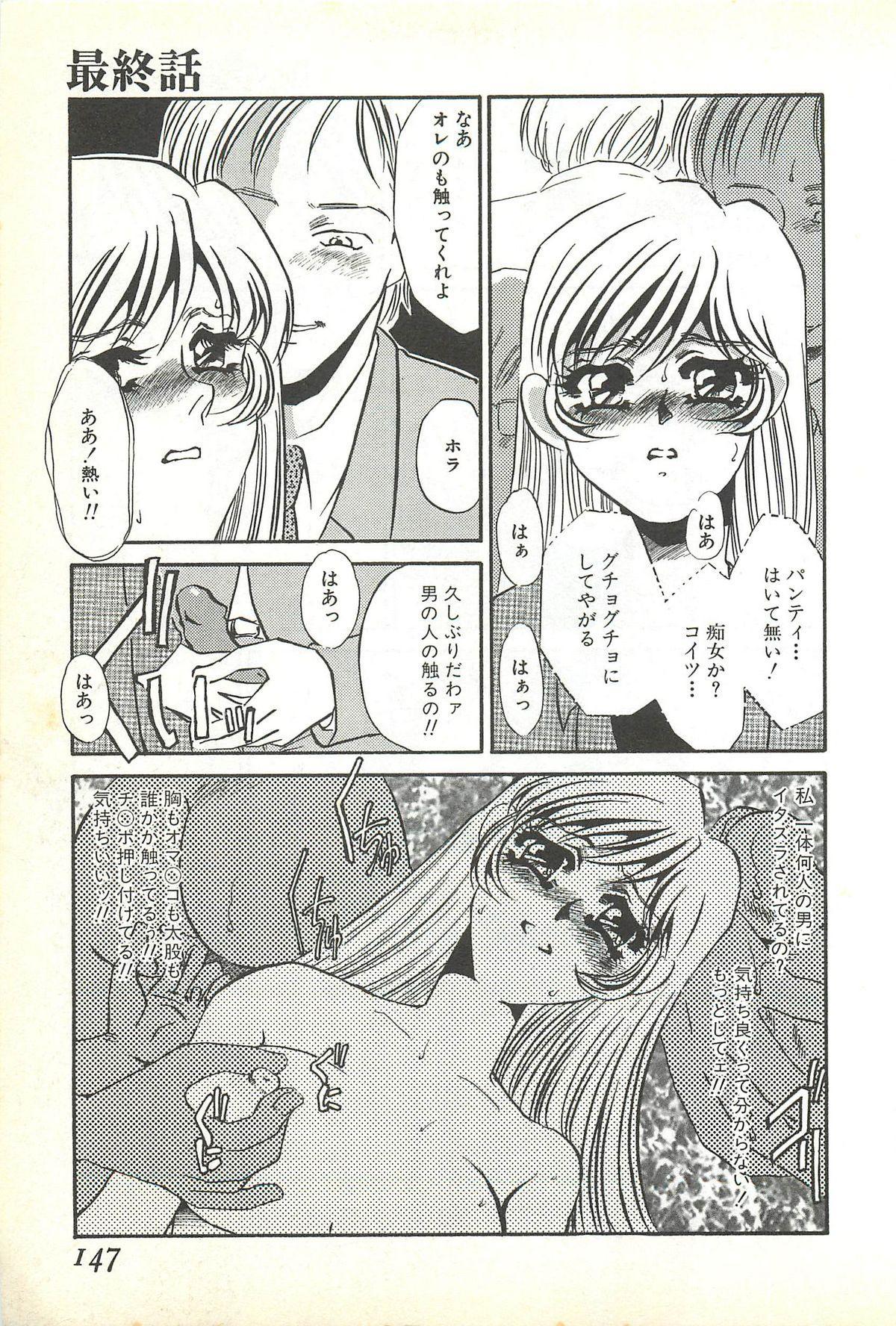 Chigyaku no Heya - A Shameful Punishment Room 142