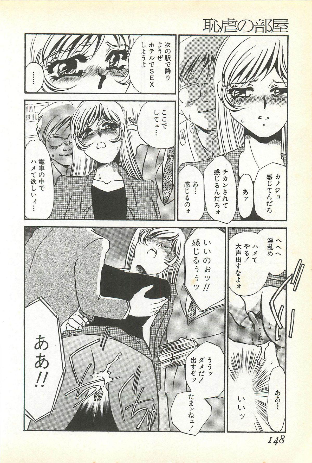 Chigyaku no Heya - A Shameful Punishment Room 143
