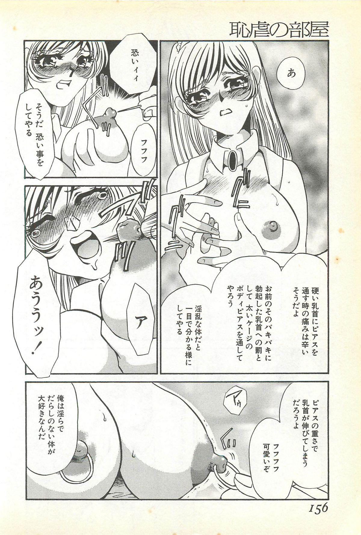 Chigyaku no Heya - A Shameful Punishment Room 151
