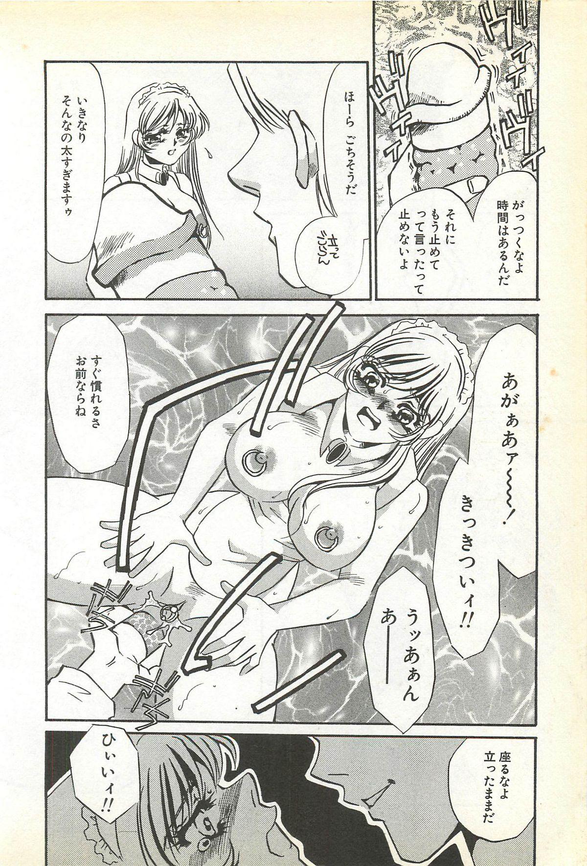 Chigyaku no Heya - A Shameful Punishment Room 153