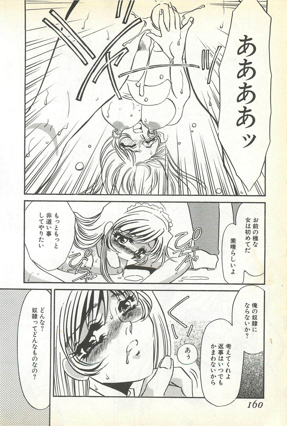 Chigyaku no Heya - A Shameful Punishment Room 155