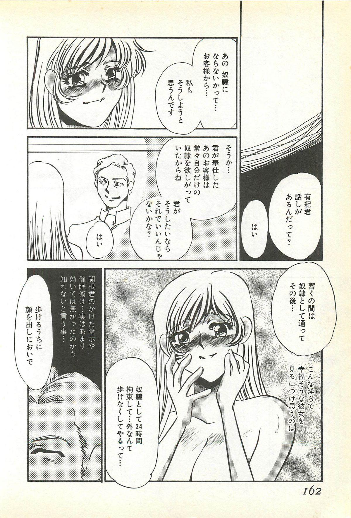 Chigyaku no Heya - A Shameful Punishment Room 157