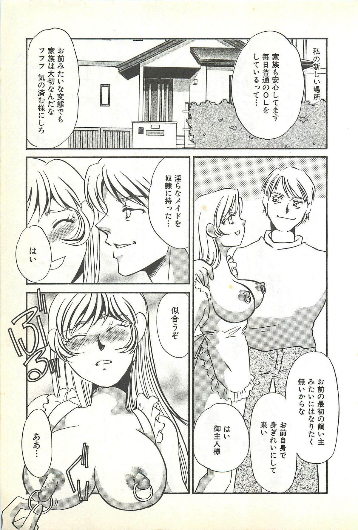 Chigyaku no Heya - A Shameful Punishment Room 158