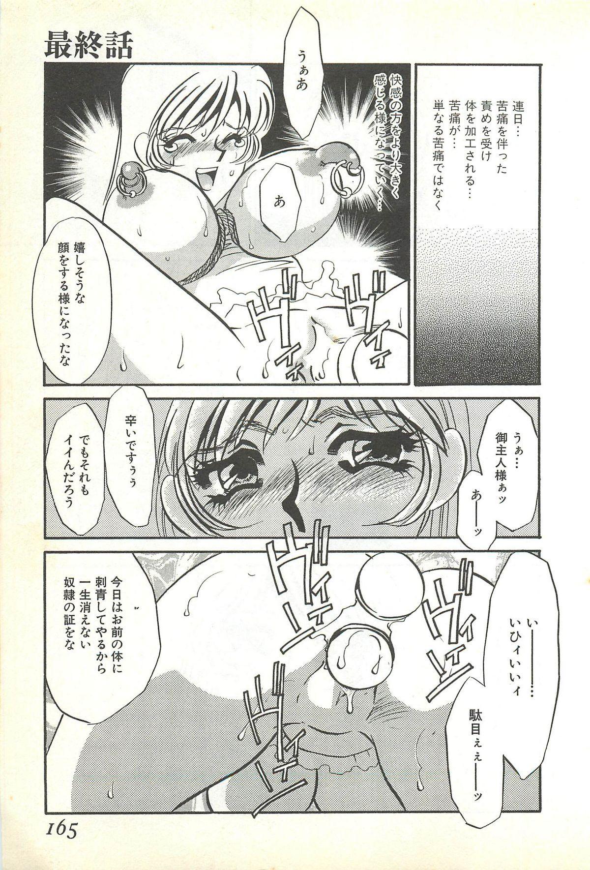 Chigyaku no Heya - A Shameful Punishment Room 160