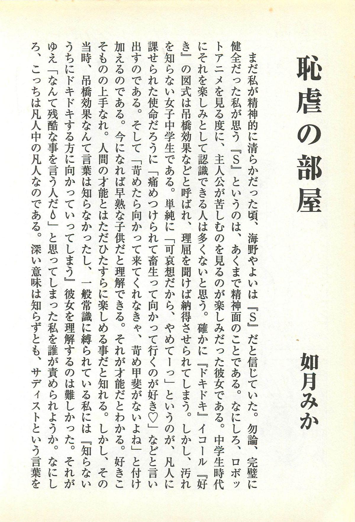 Chigyaku no Heya - A Shameful Punishment Room 166