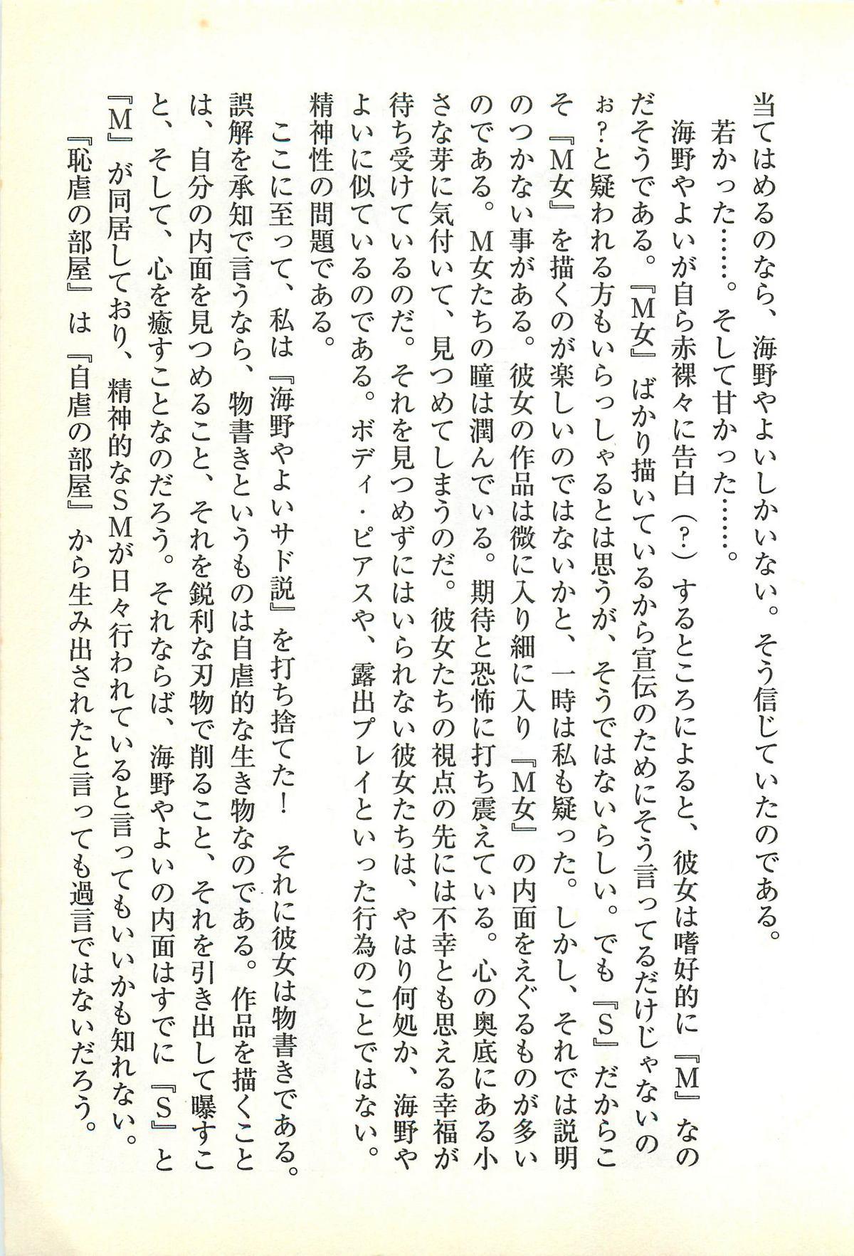 Chigyaku no Heya - A Shameful Punishment Room 167
