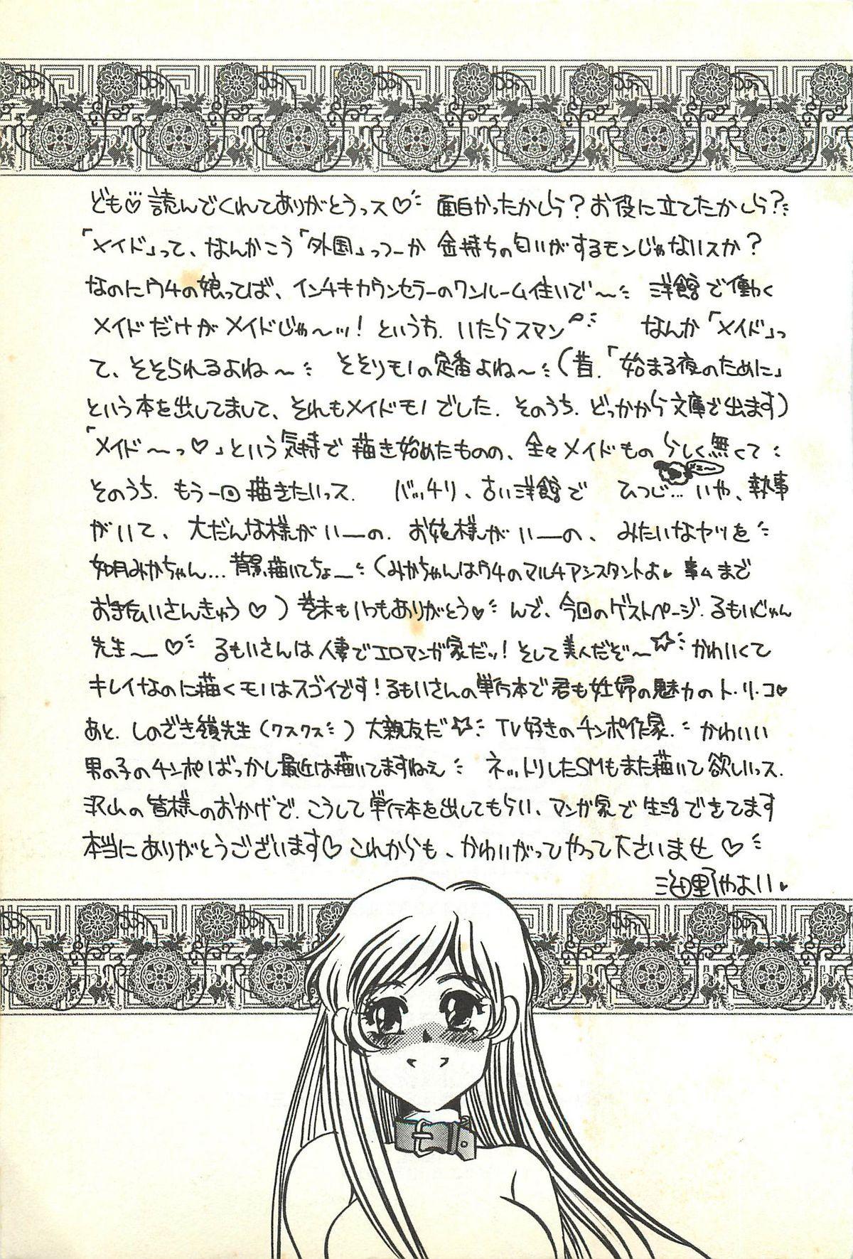 Chigyaku no Heya - A Shameful Punishment Room 170