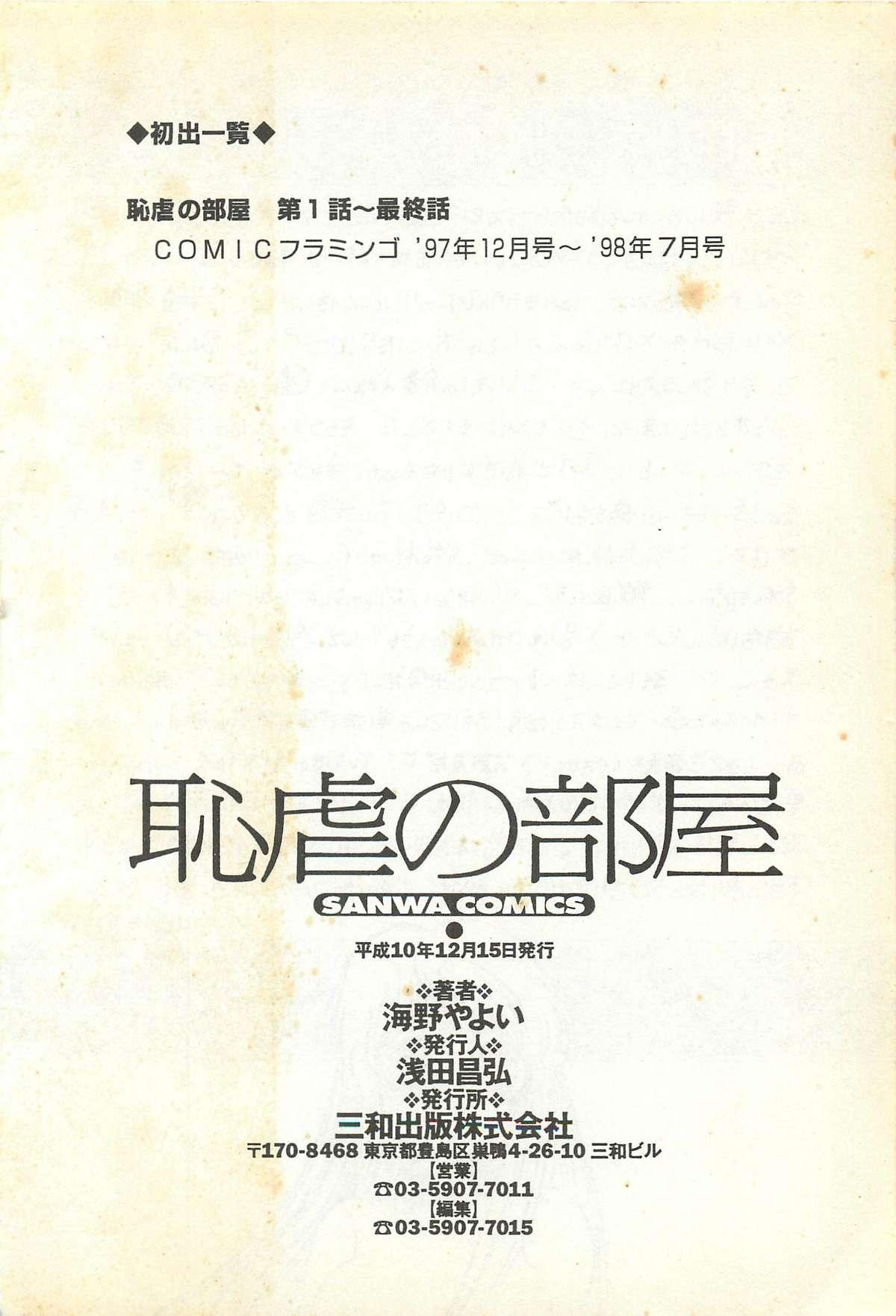 Chigyaku no Heya - A Shameful Punishment Room 171