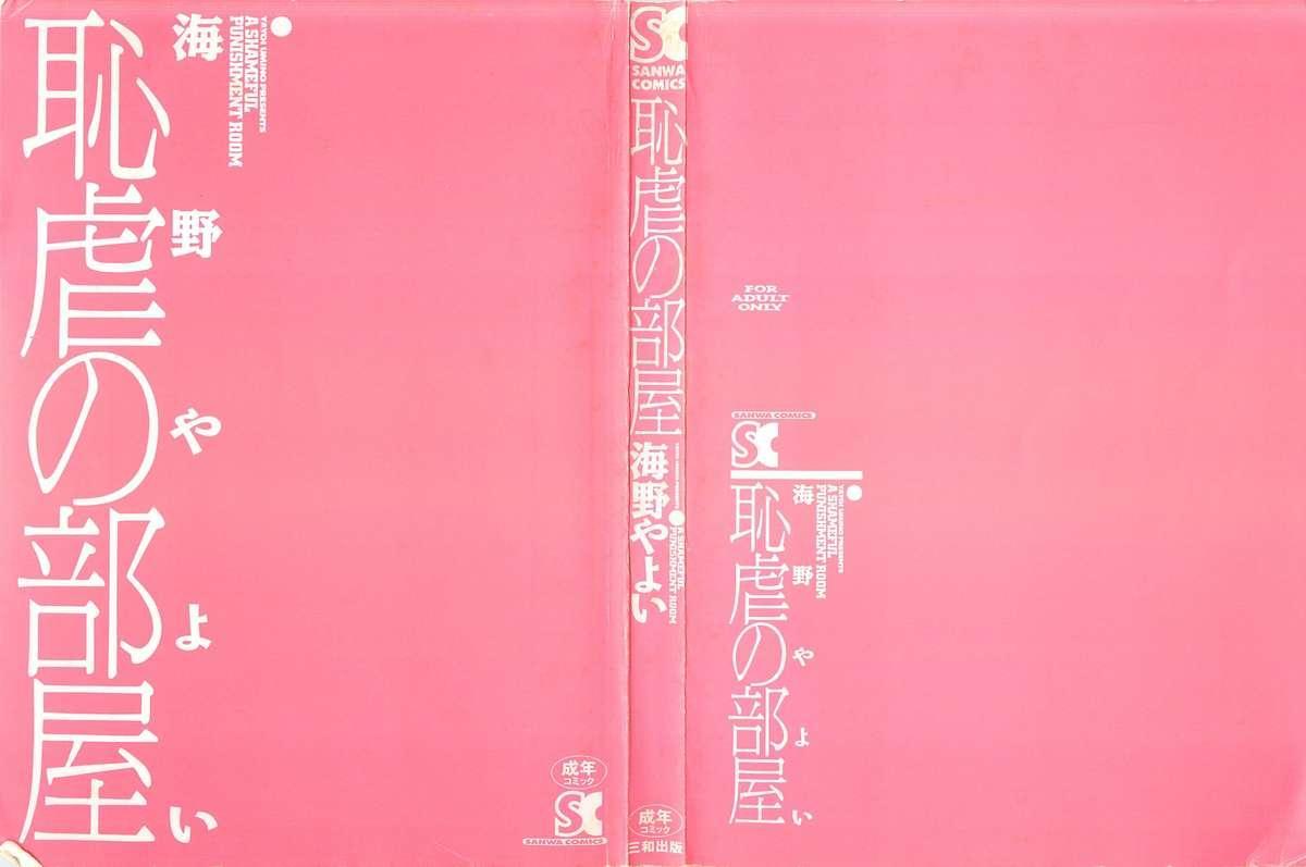 Chigyaku no Heya - A Shameful Punishment Room 1