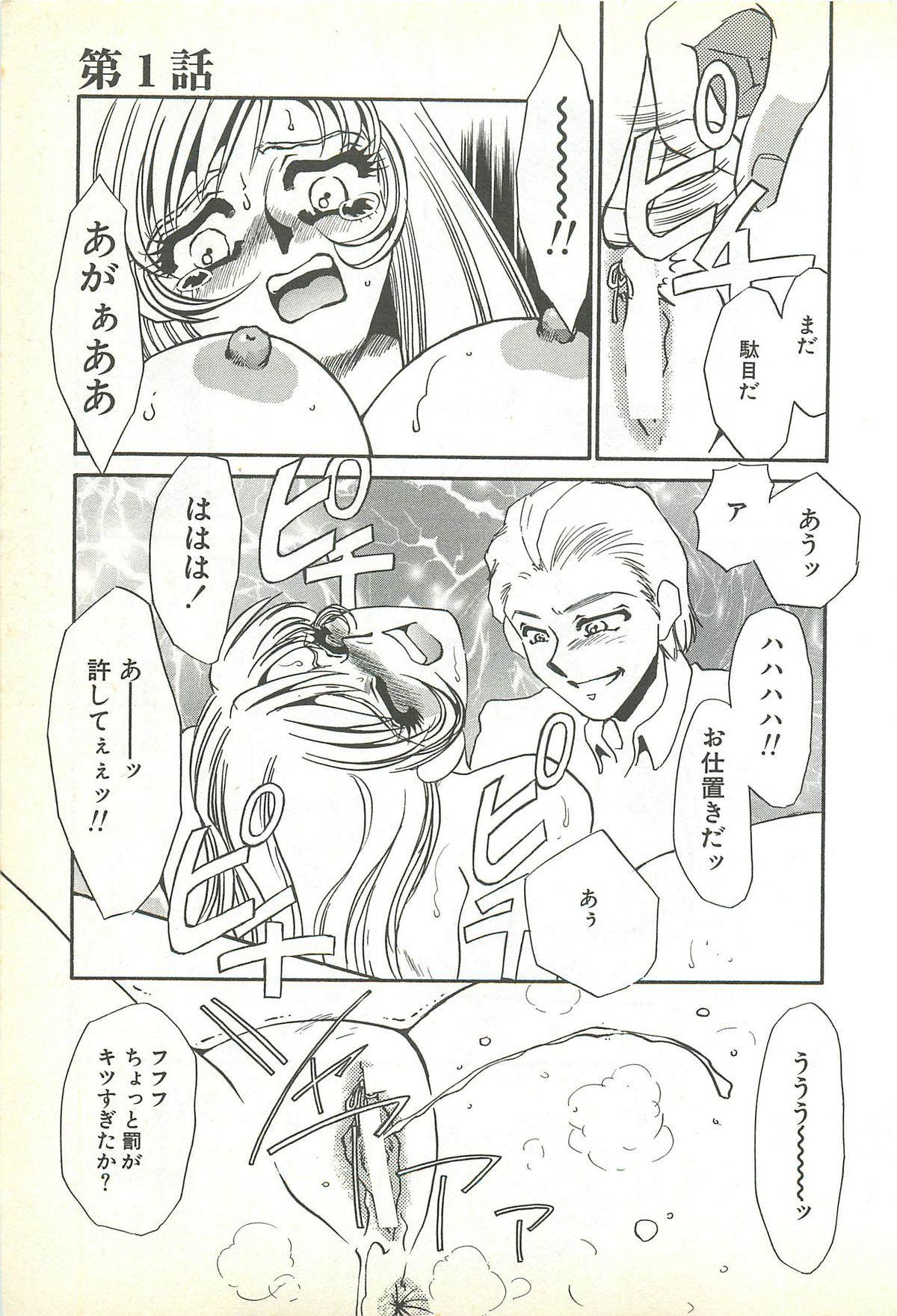 Chigyaku no Heya - A Shameful Punishment Room 19