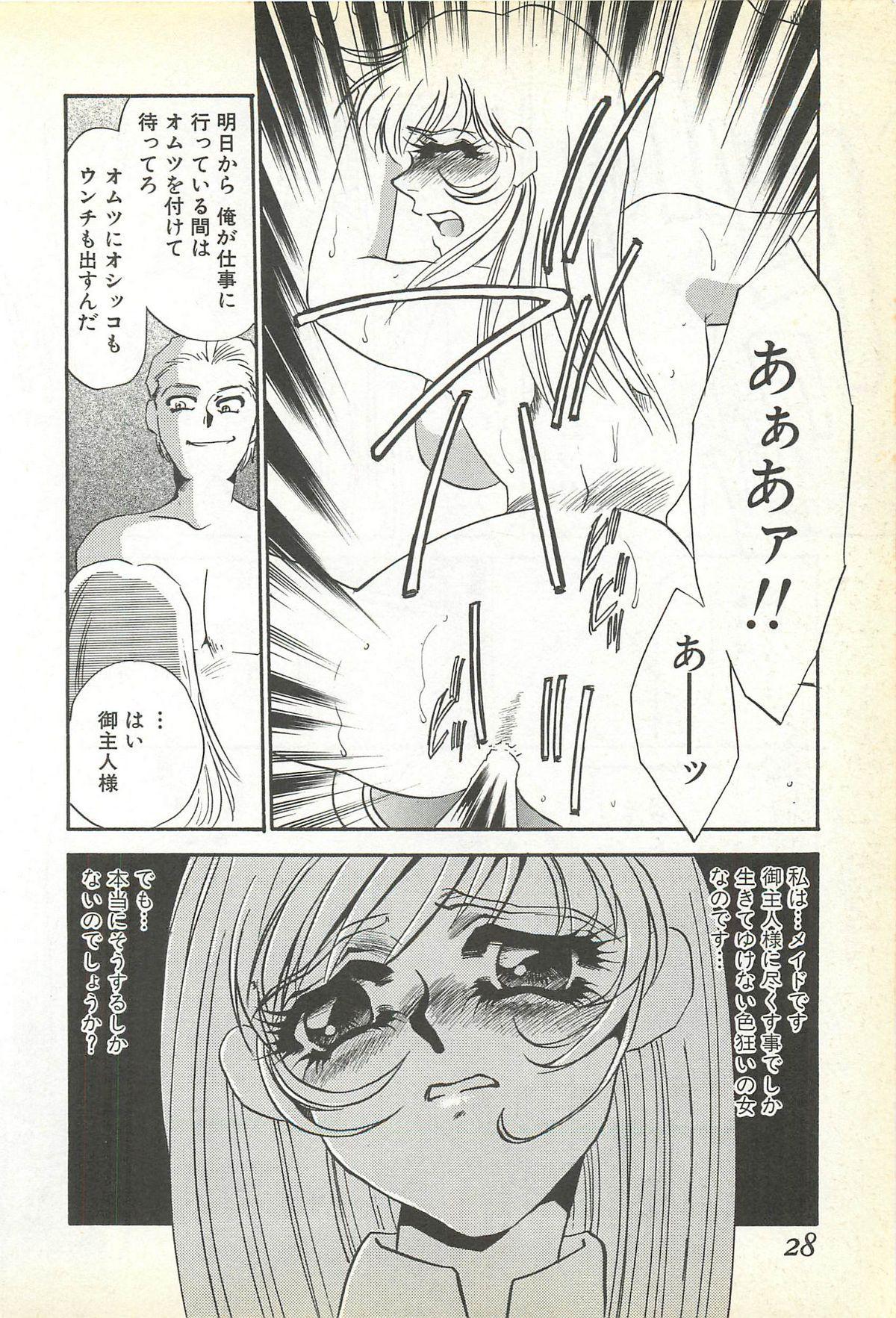 Chigyaku no Heya - A Shameful Punishment Room 24