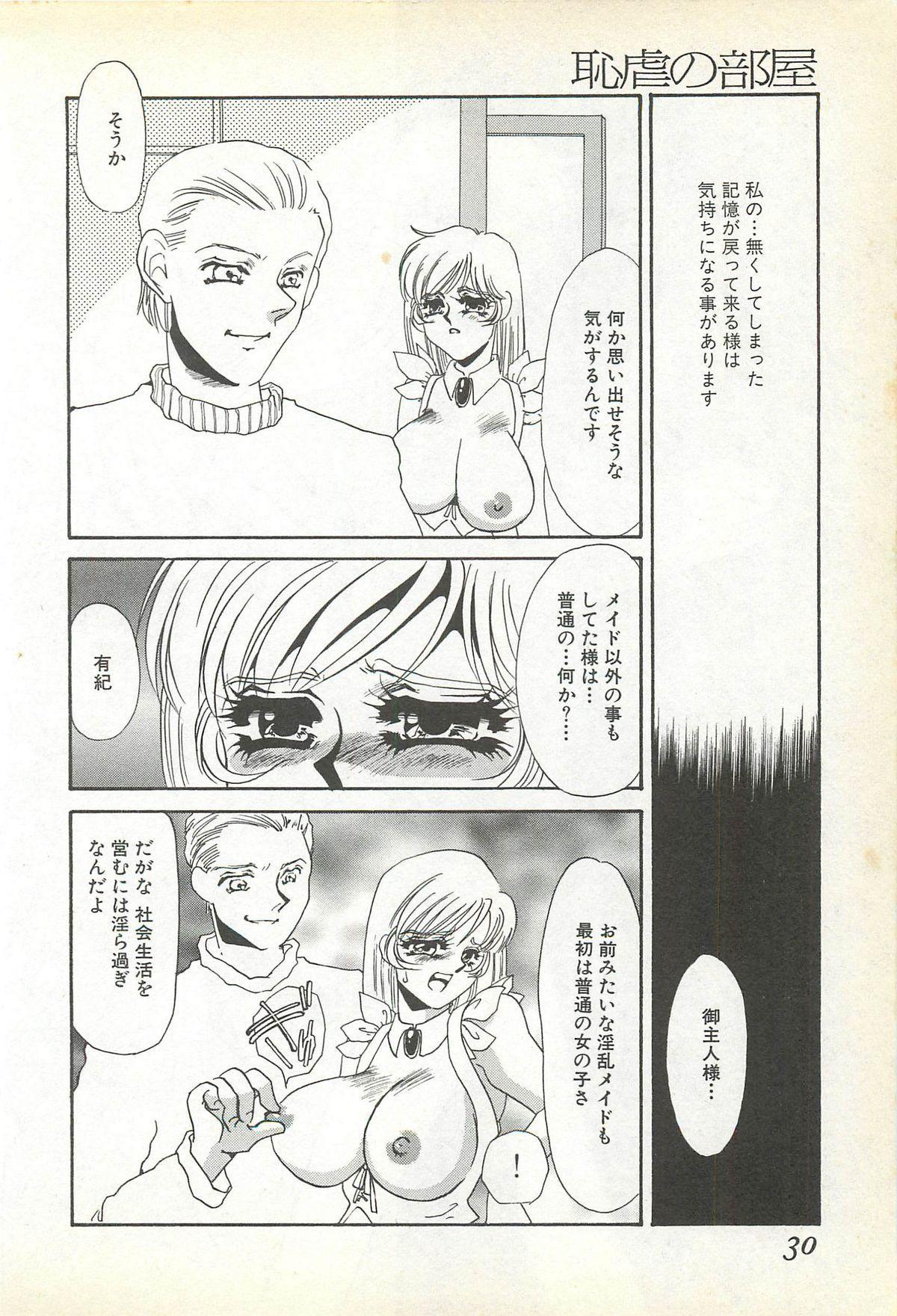Chigyaku no Heya - A Shameful Punishment Room 26