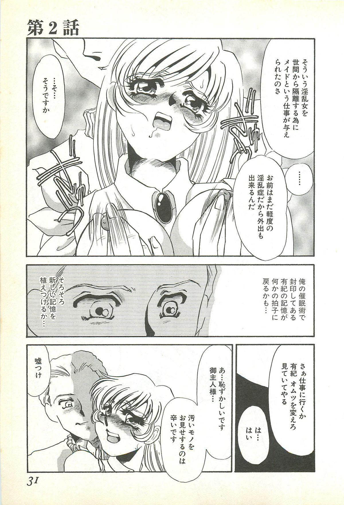 Chigyaku no Heya - A Shameful Punishment Room 27