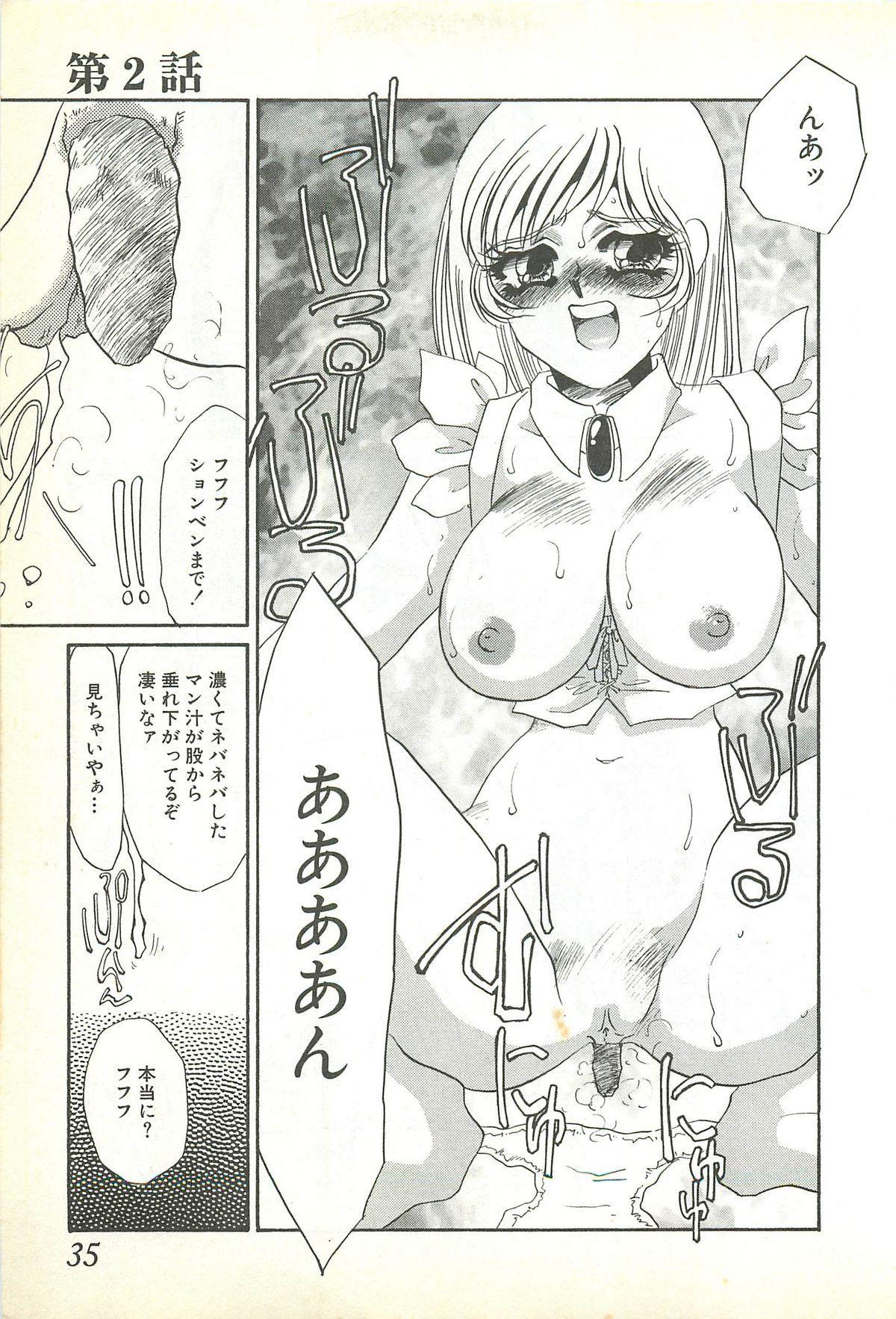 Chigyaku no Heya - A Shameful Punishment Room 31