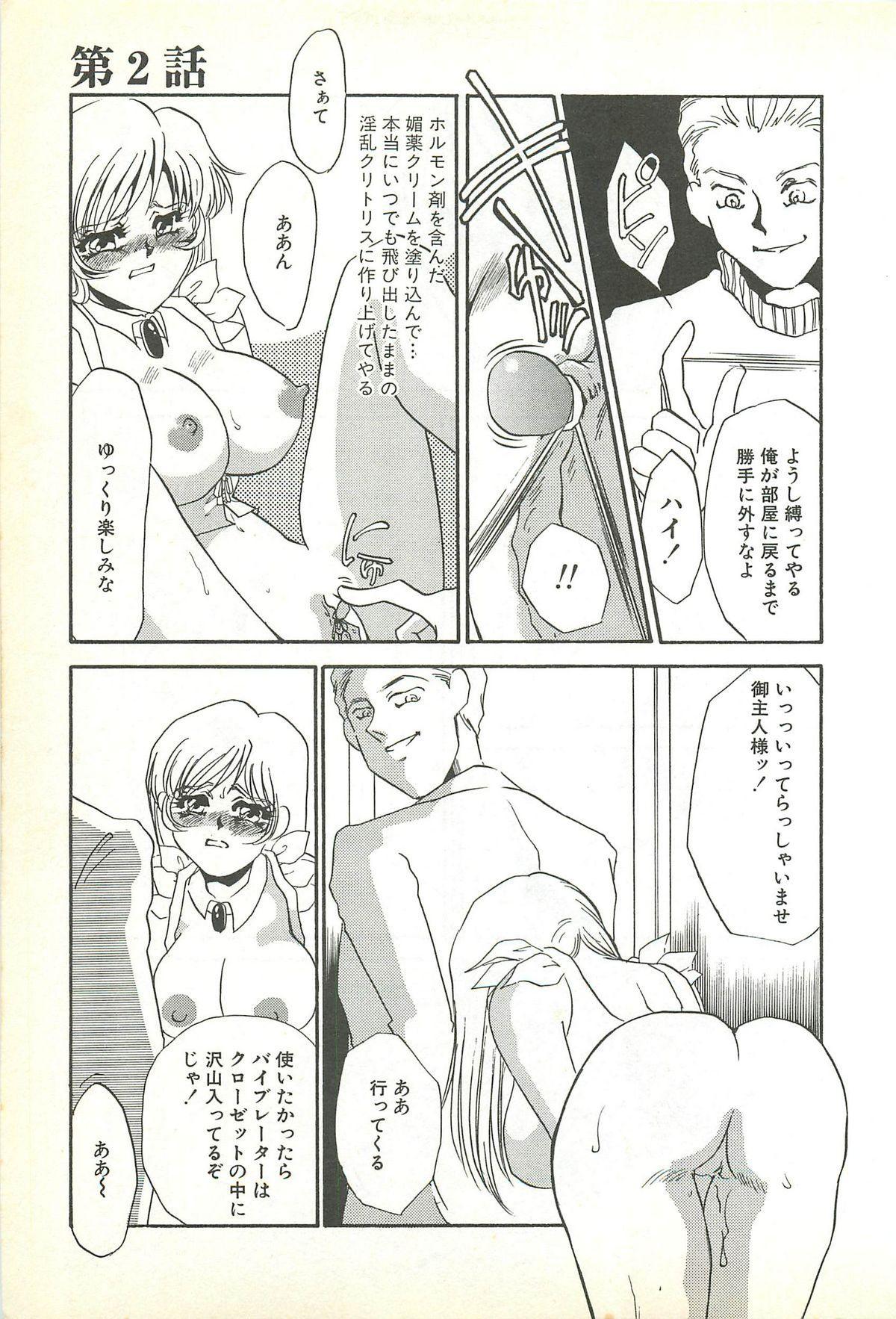 Chigyaku no Heya - A Shameful Punishment Room 33