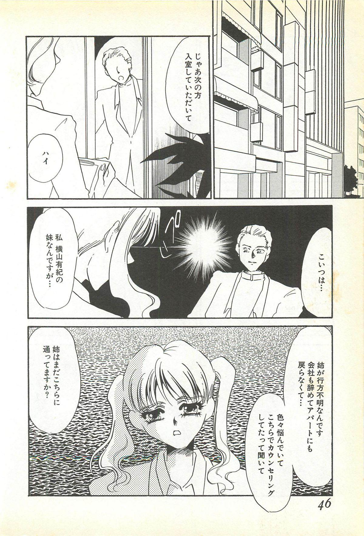 Chigyaku no Heya - A Shameful Punishment Room 42
