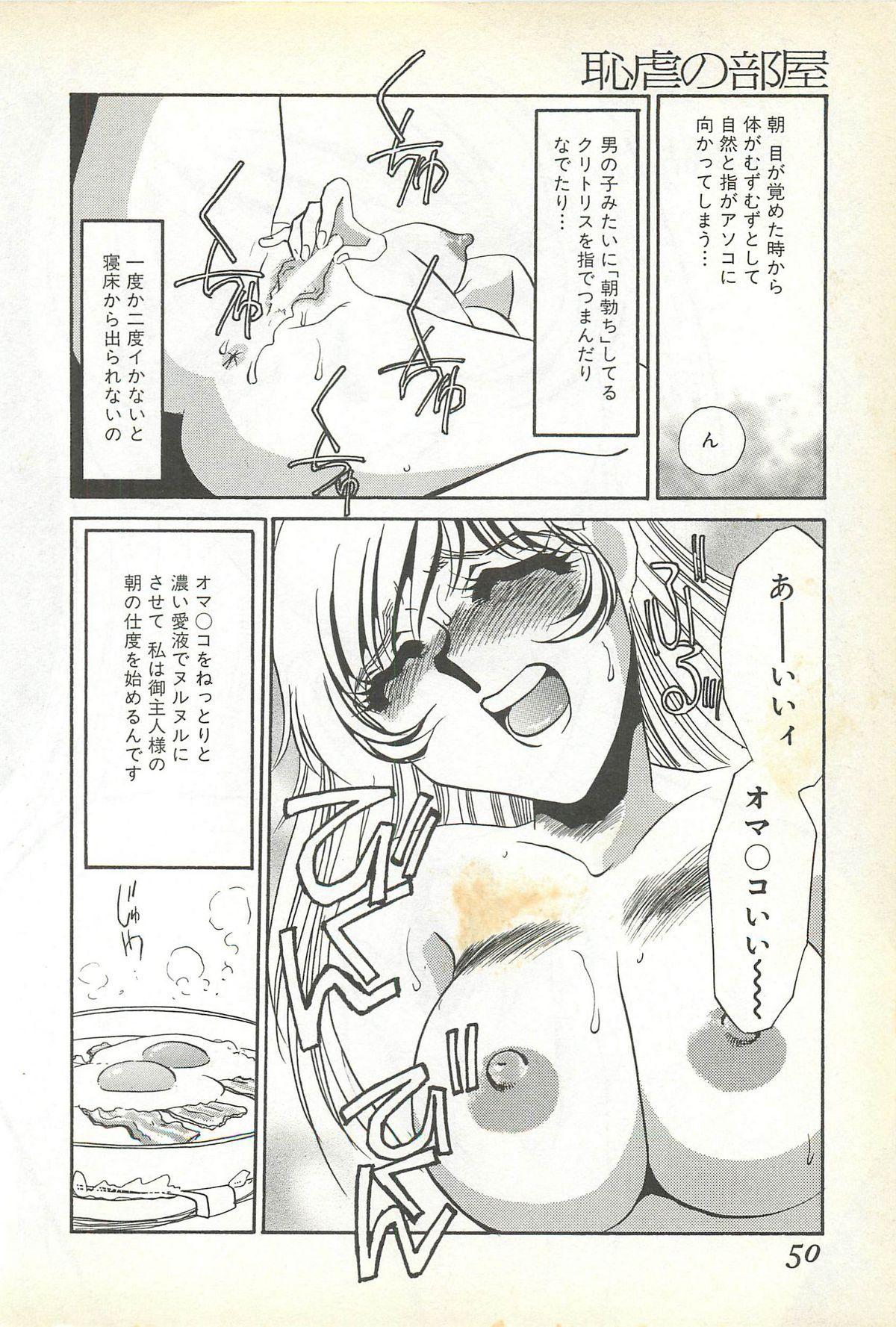 Chigyaku no Heya - A Shameful Punishment Room 46