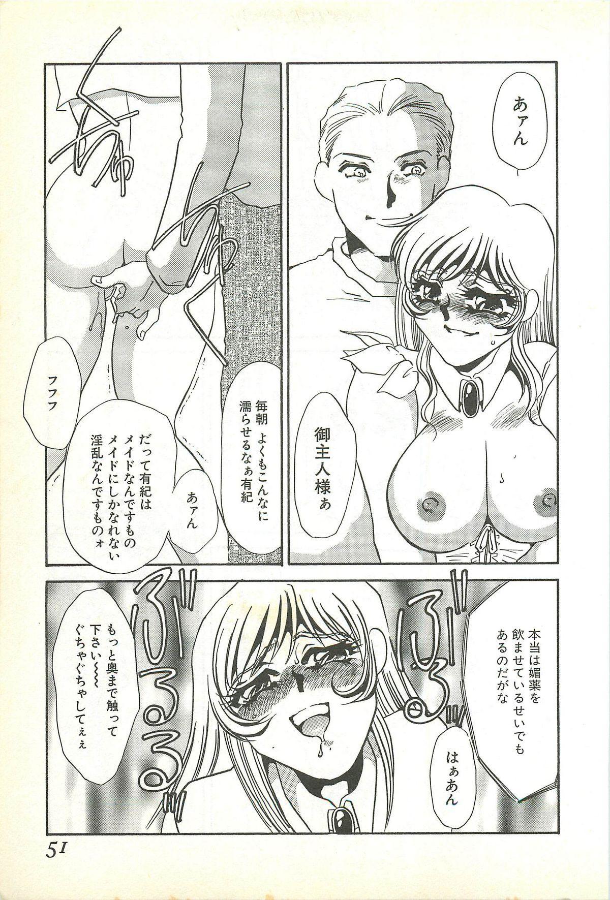 Chigyaku no Heya - A Shameful Punishment Room 47