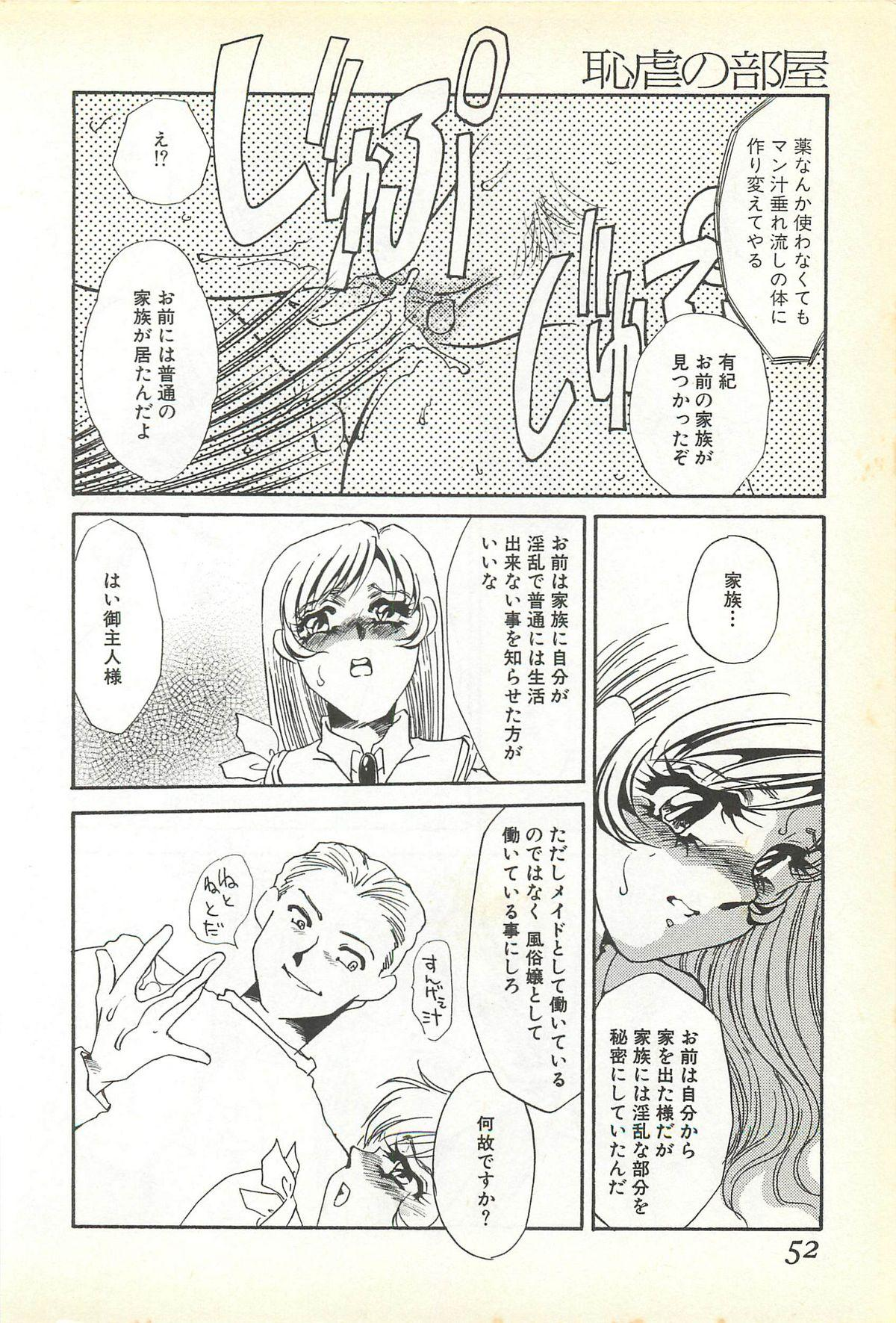 Chigyaku no Heya - A Shameful Punishment Room 48