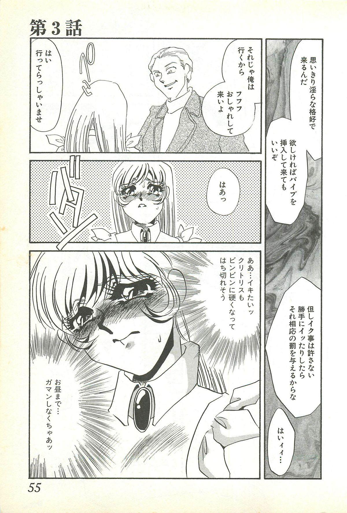 Chigyaku no Heya - A Shameful Punishment Room 51