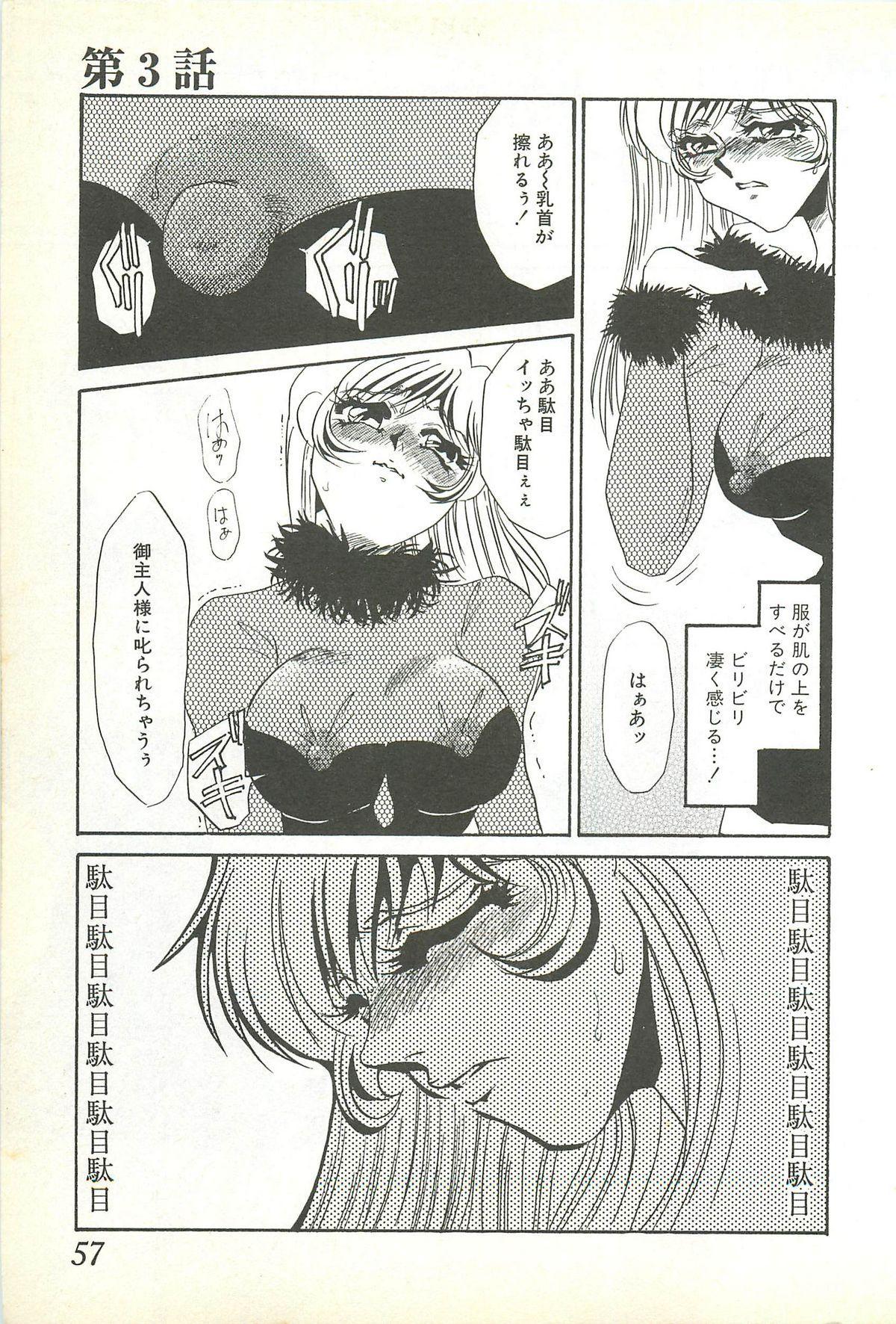 Chigyaku no Heya - A Shameful Punishment Room 53