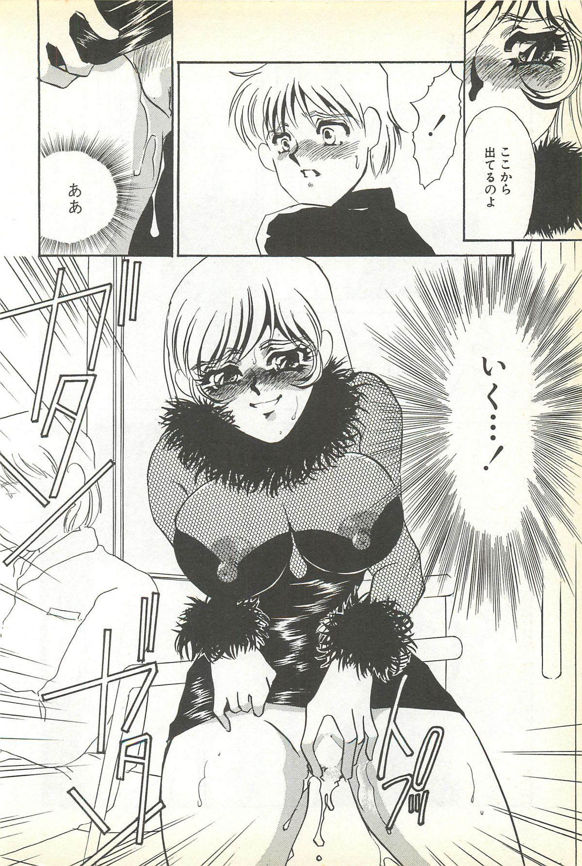 Chigyaku no Heya - A Shameful Punishment Room 56