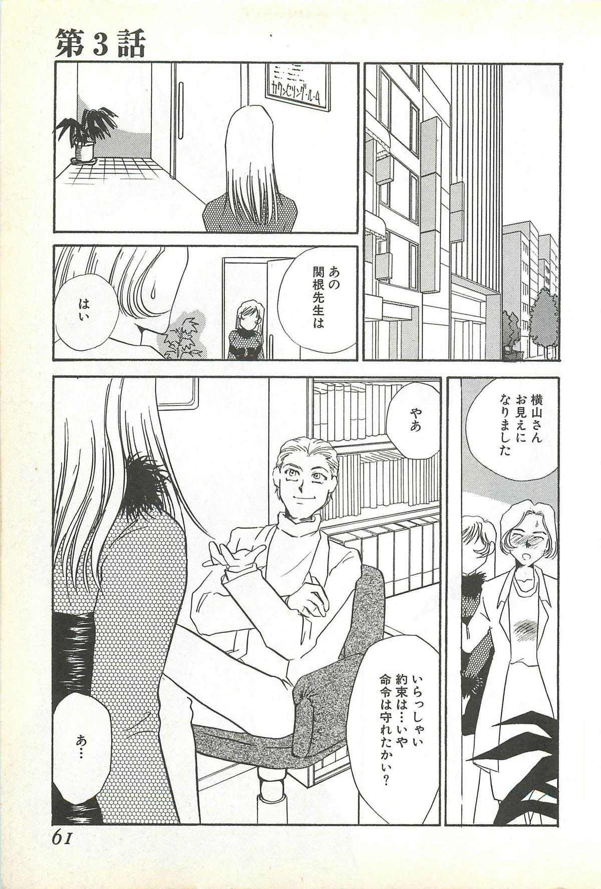 Chigyaku no Heya - A Shameful Punishment Room 57