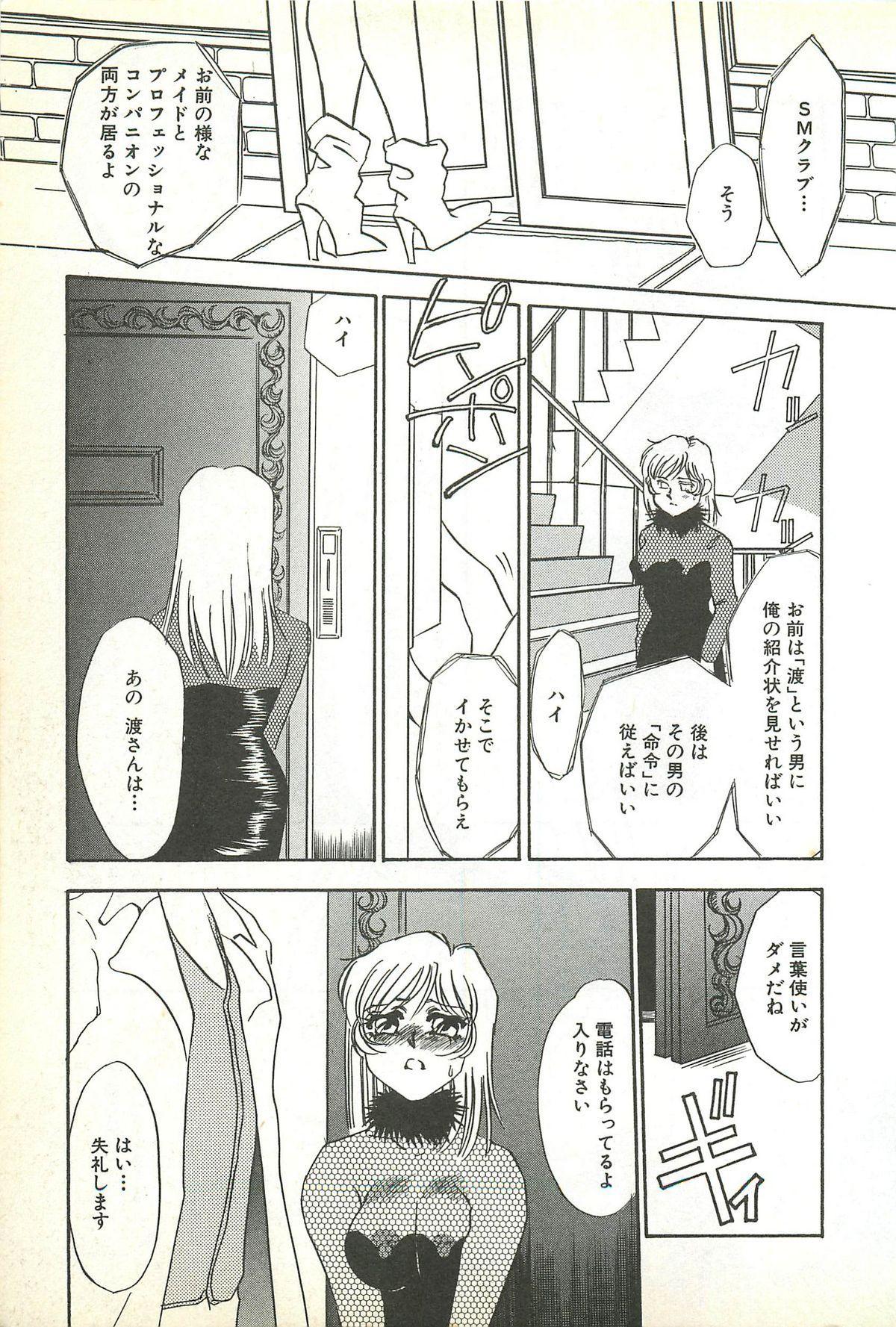 Chigyaku no Heya - A Shameful Punishment Room 59