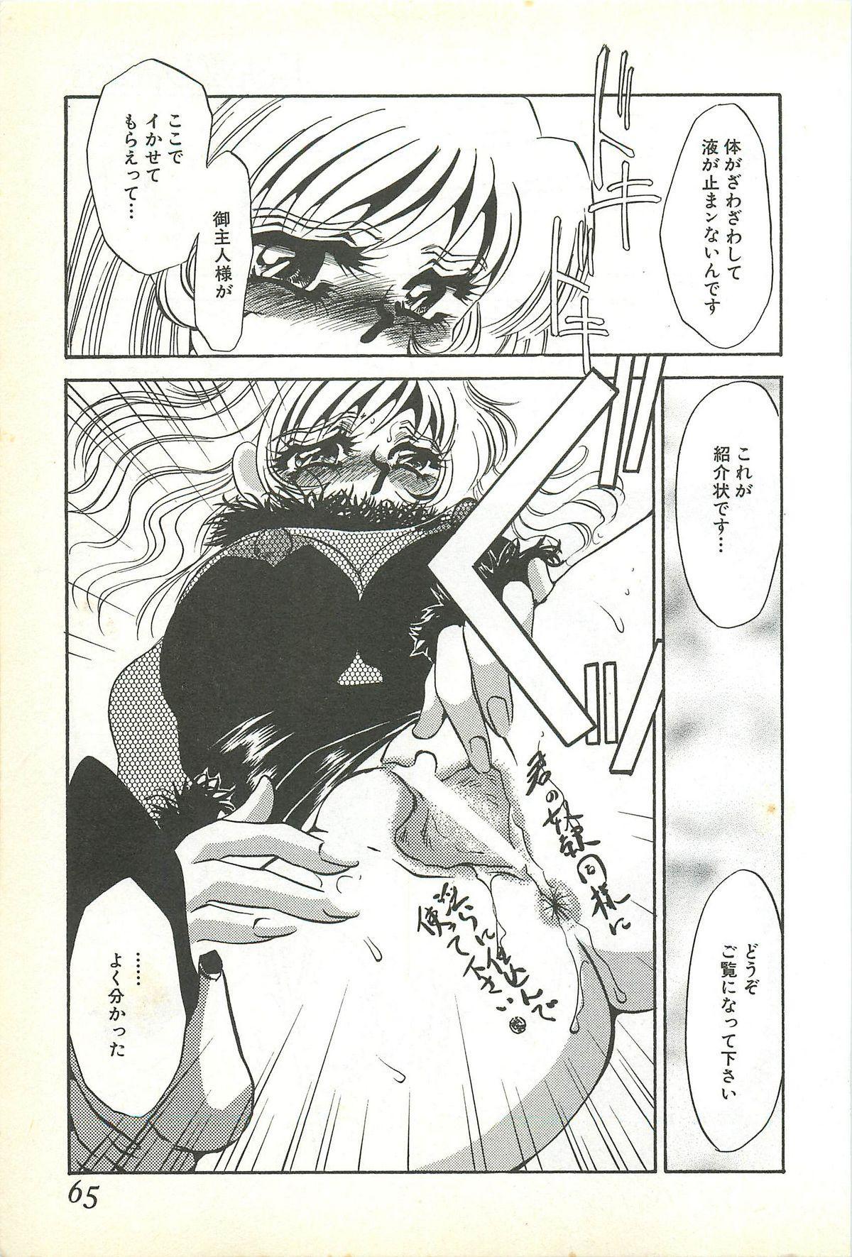 Chigyaku no Heya - A Shameful Punishment Room 61
