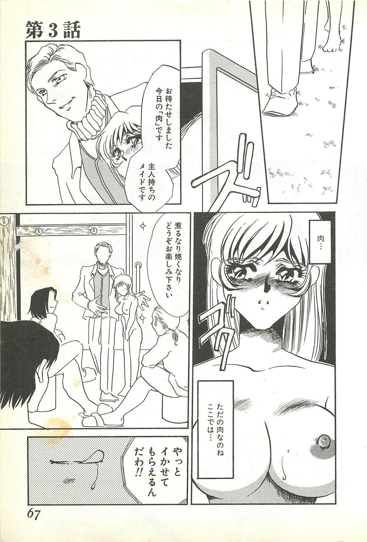 Chigyaku no Heya - A Shameful Punishment Room 63