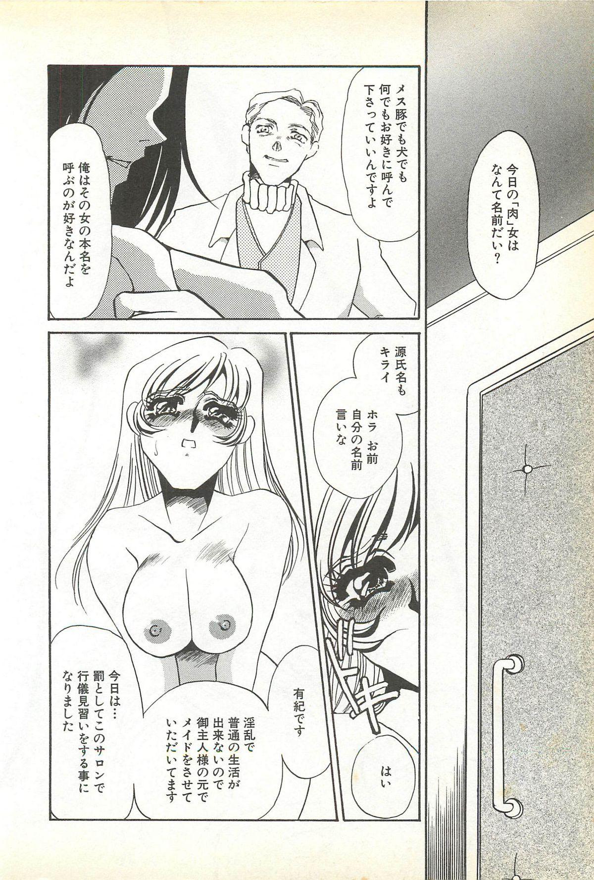 Chigyaku no Heya - A Shameful Punishment Room 66