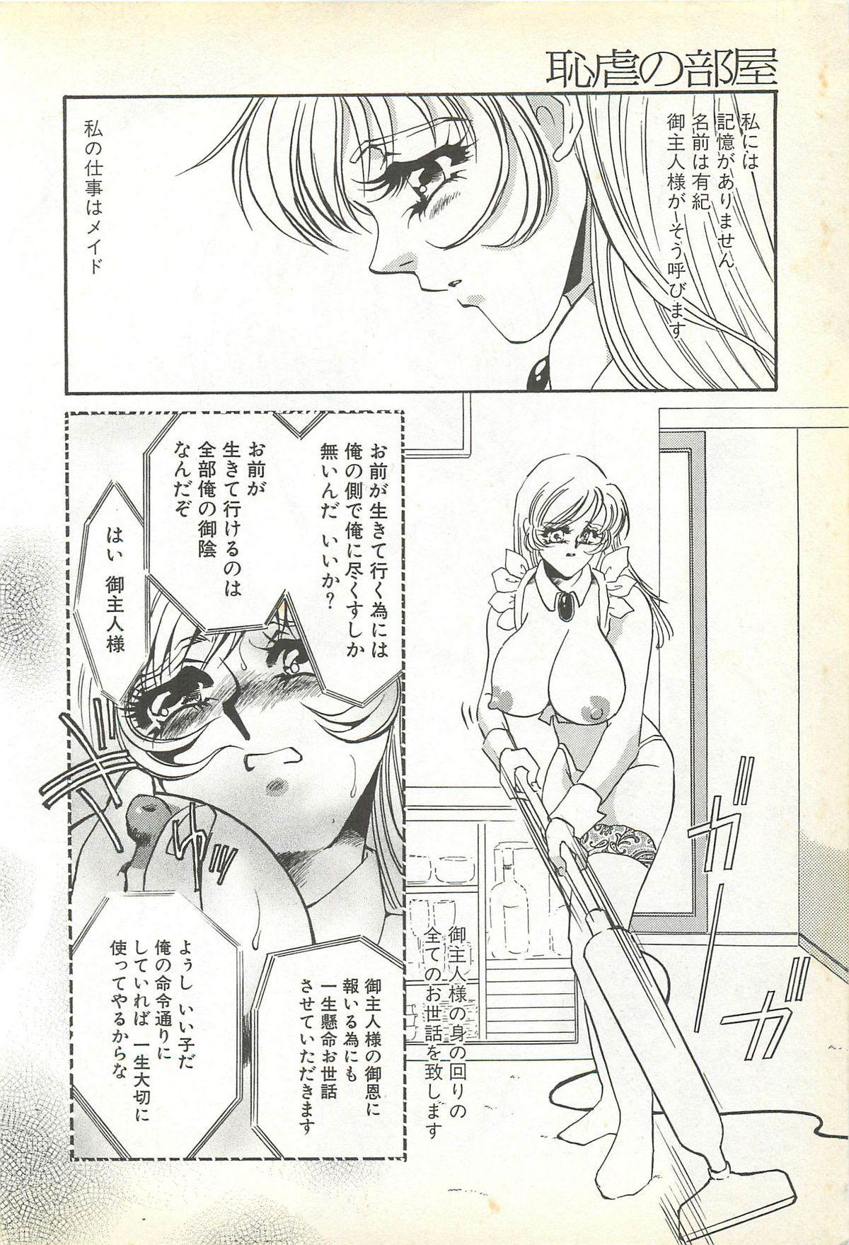 Chigyaku no Heya - A Shameful Punishment Room 6