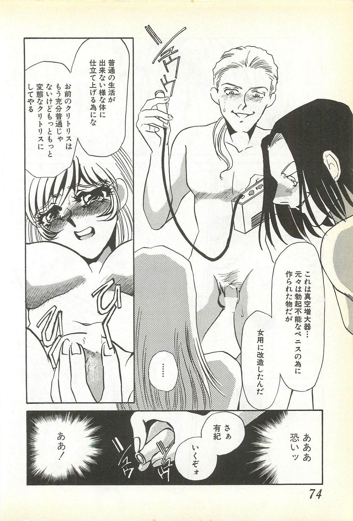 Chigyaku no Heya - A Shameful Punishment Room 70