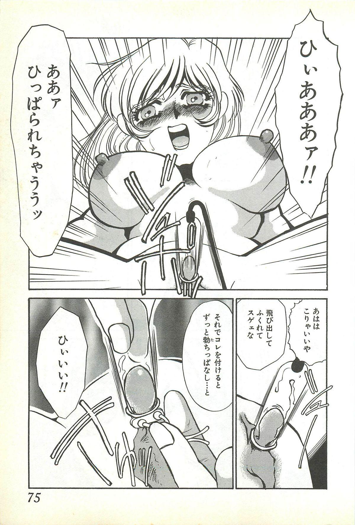 Chigyaku no Heya - A Shameful Punishment Room 71