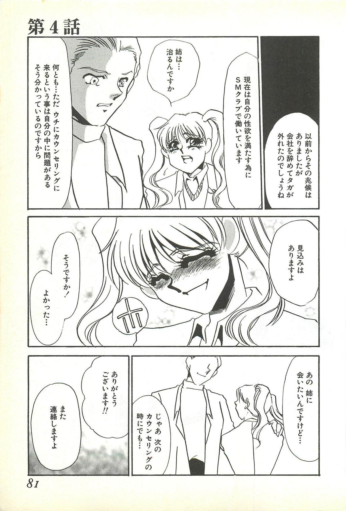 Chigyaku no Heya - A Shameful Punishment Room 76
