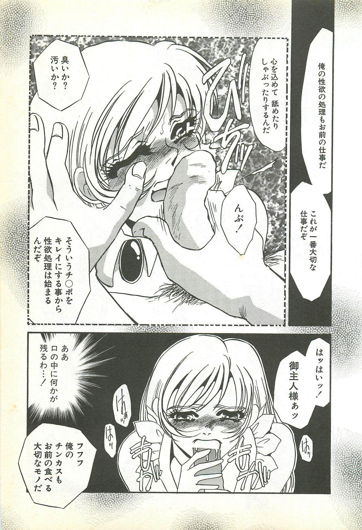 Chigyaku no Heya - A Shameful Punishment Room 7