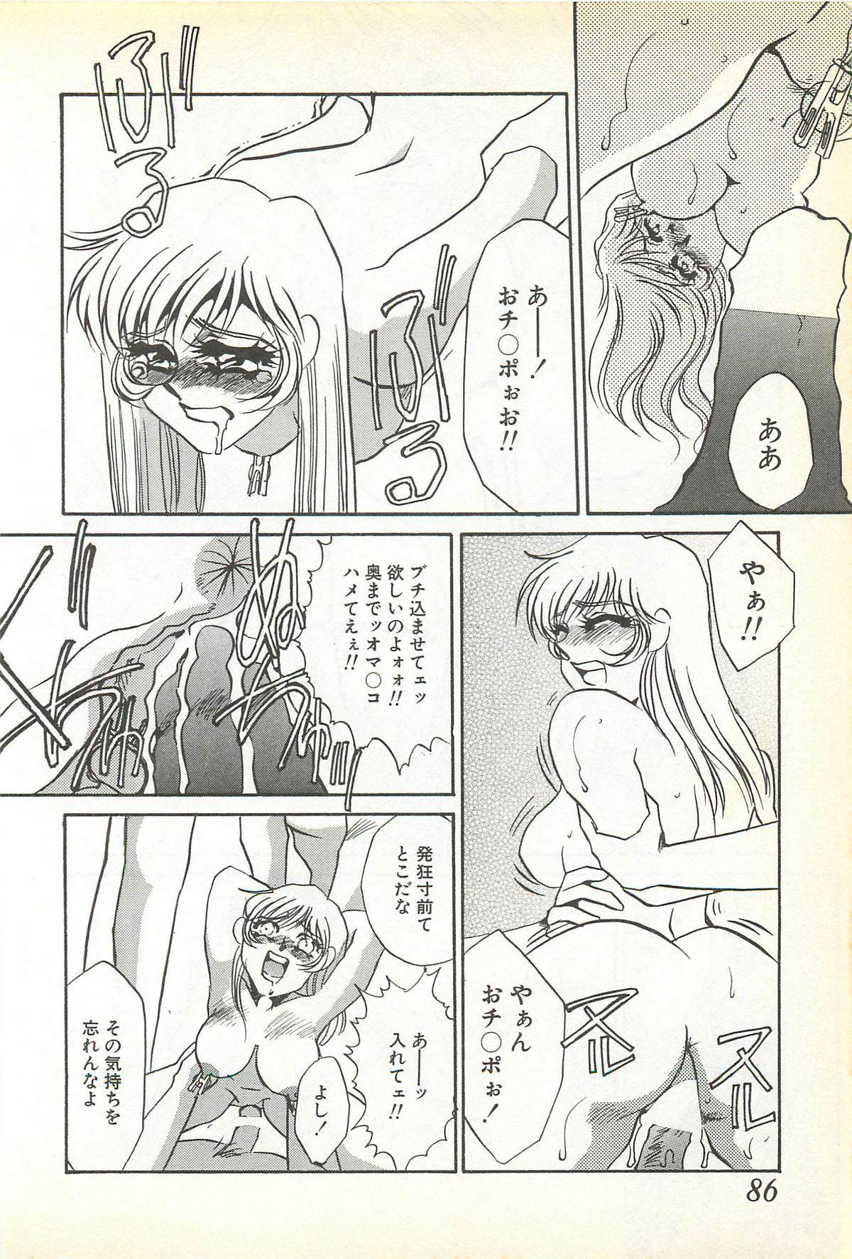 Chigyaku no Heya - A Shameful Punishment Room 81