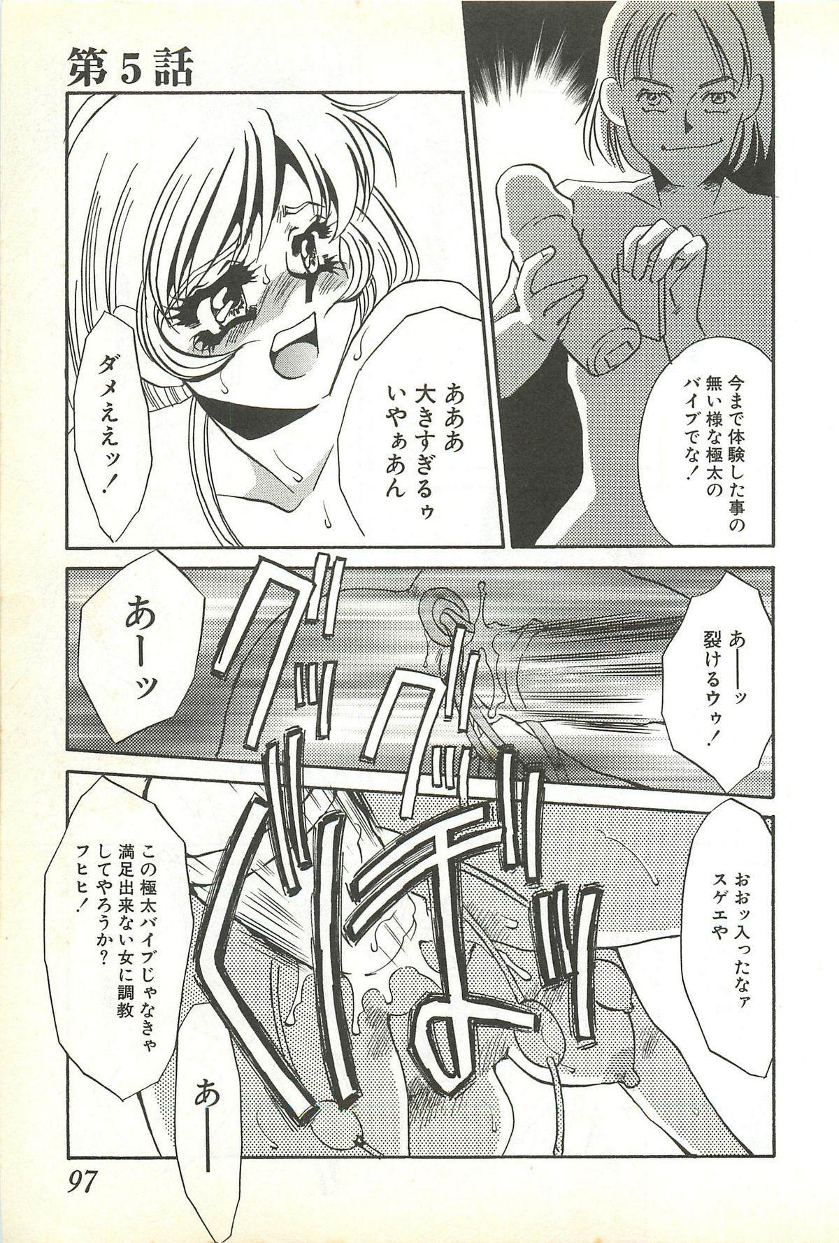 Chigyaku no Heya - A Shameful Punishment Room 92