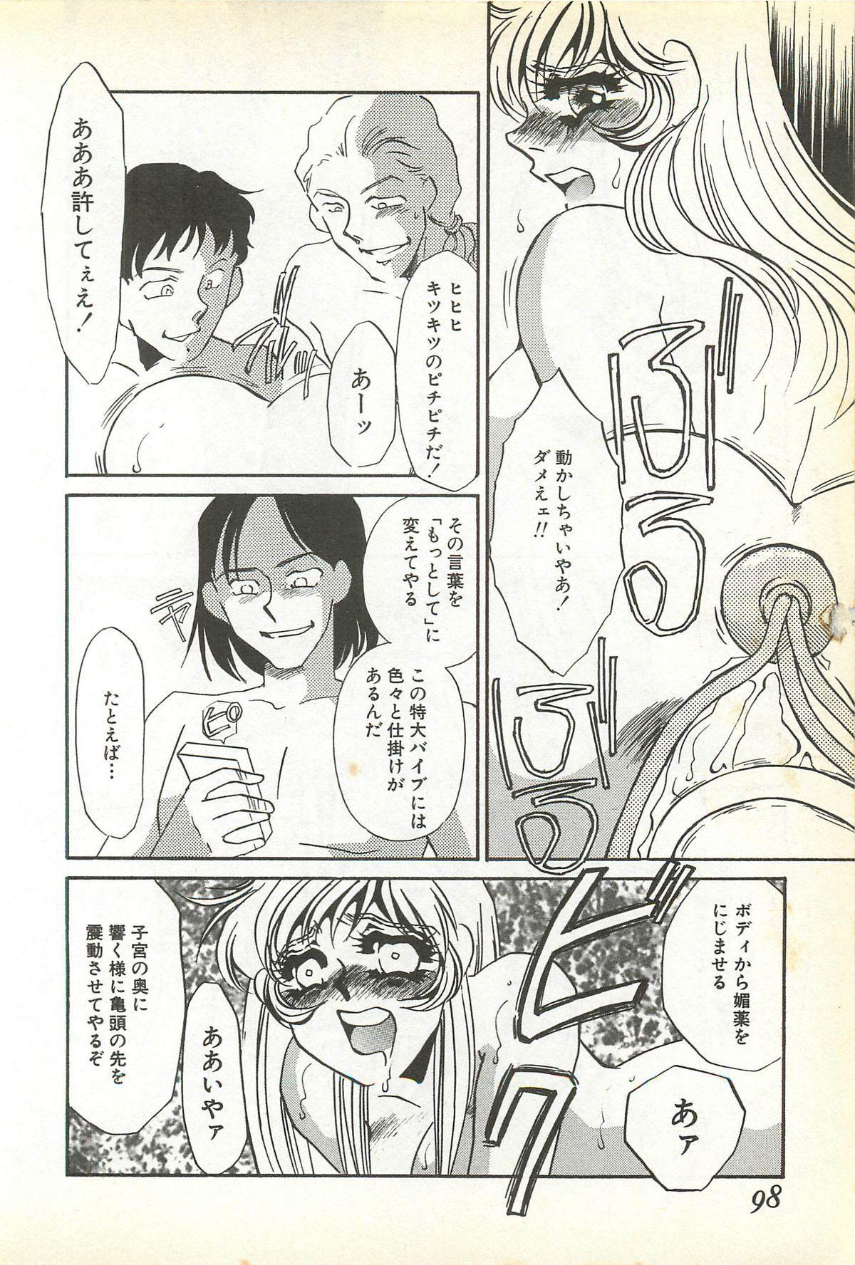 Chigyaku no Heya - A Shameful Punishment Room 93