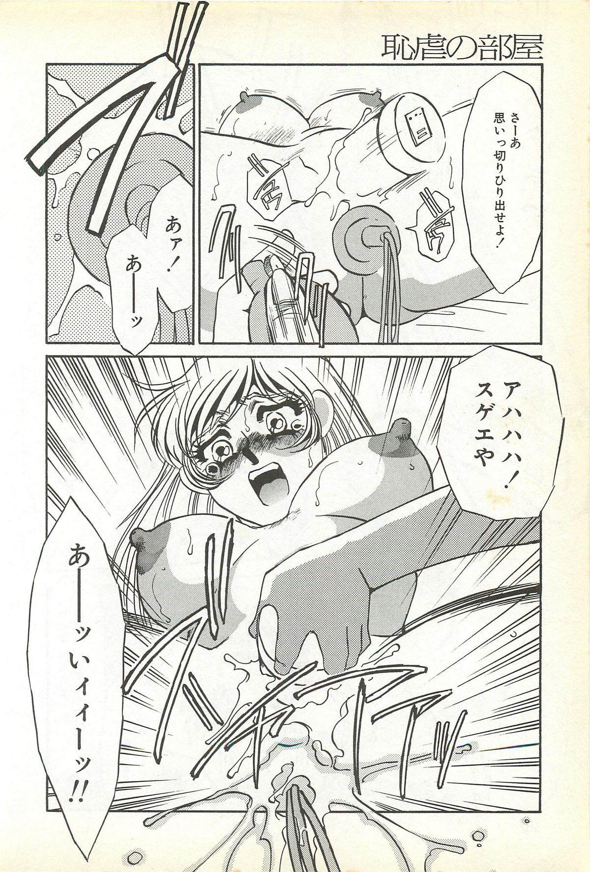 Chigyaku no Heya - A Shameful Punishment Room 95