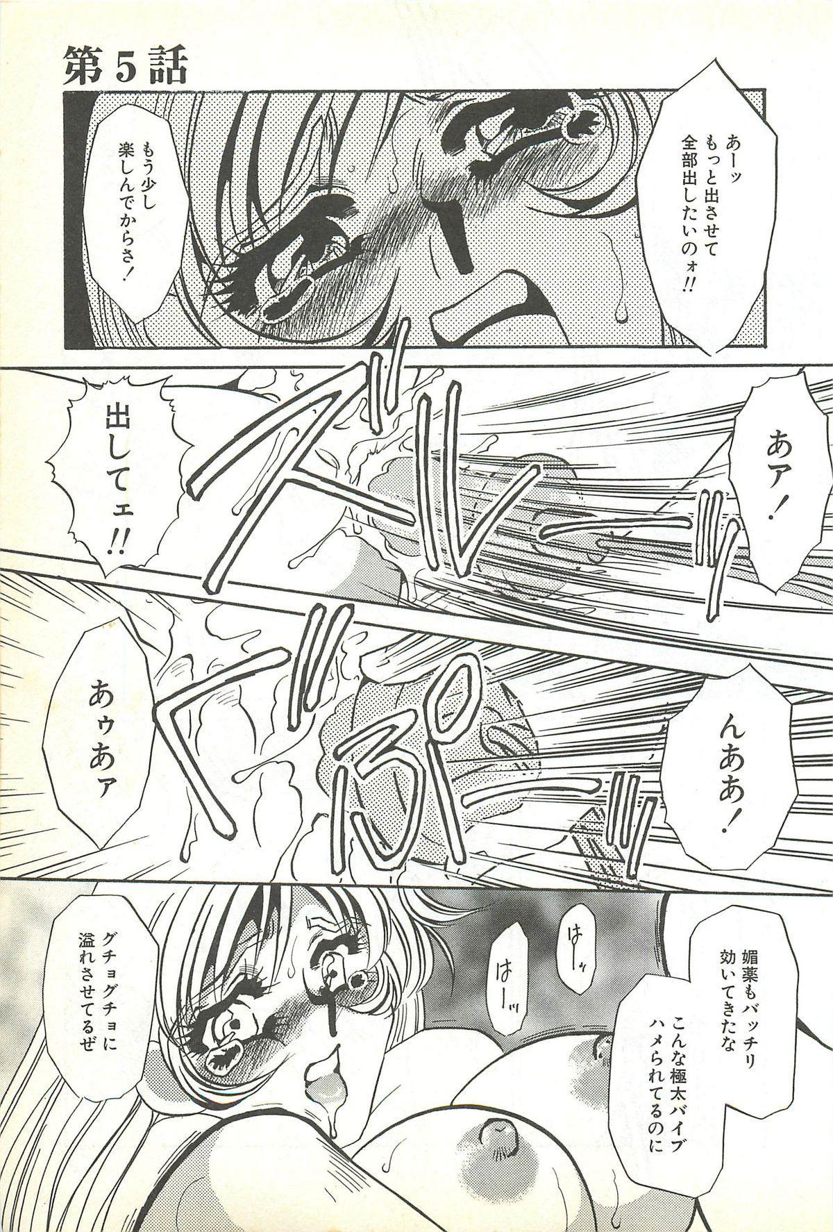 Chigyaku no Heya - A Shameful Punishment Room 96