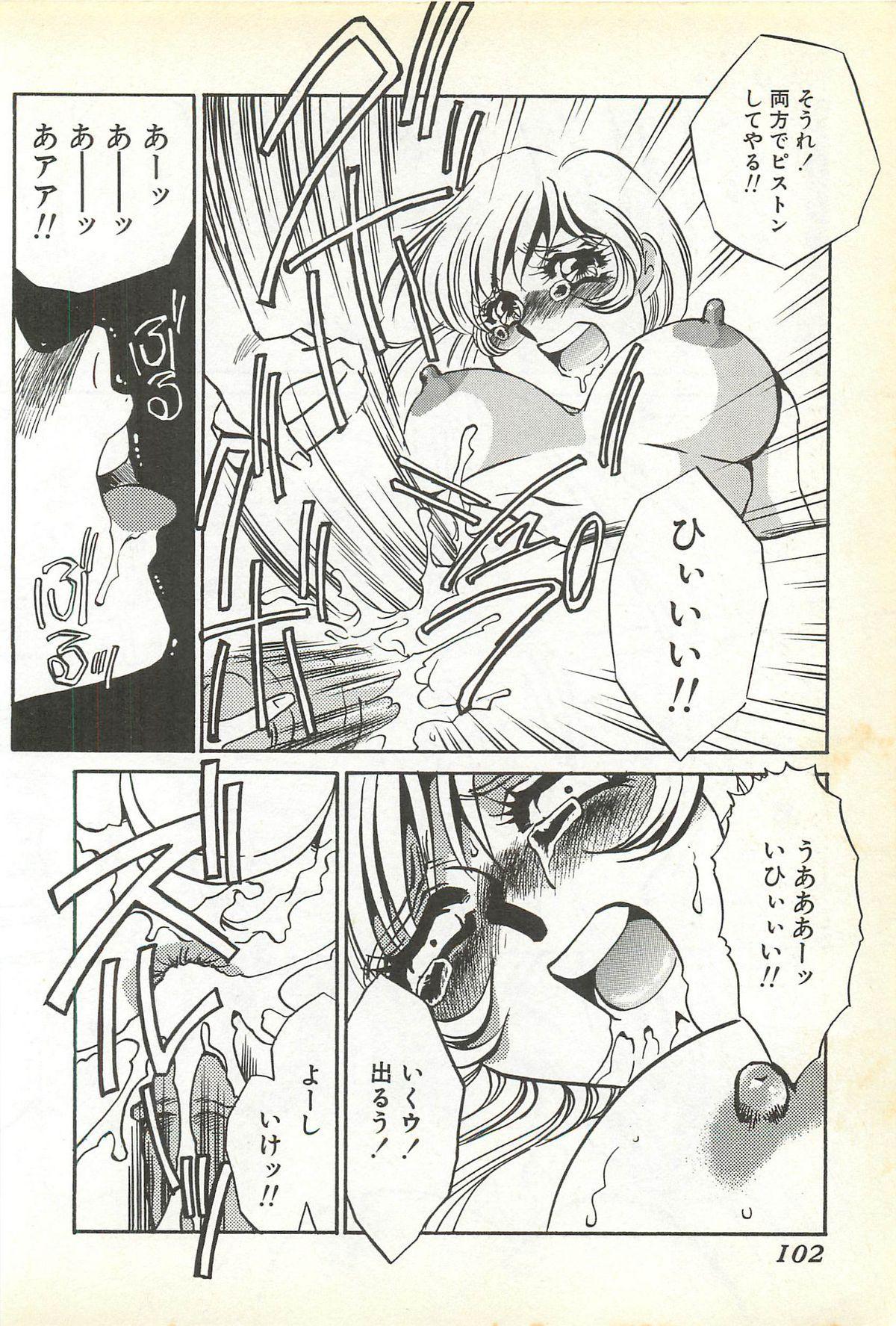 Chigyaku no Heya - A Shameful Punishment Room 97