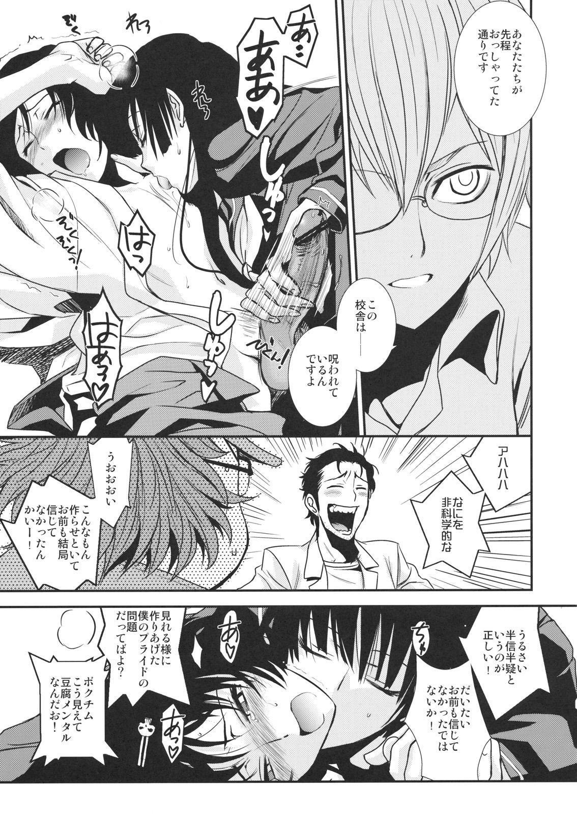 Hontou ni Atta Kowai Hanashi 13