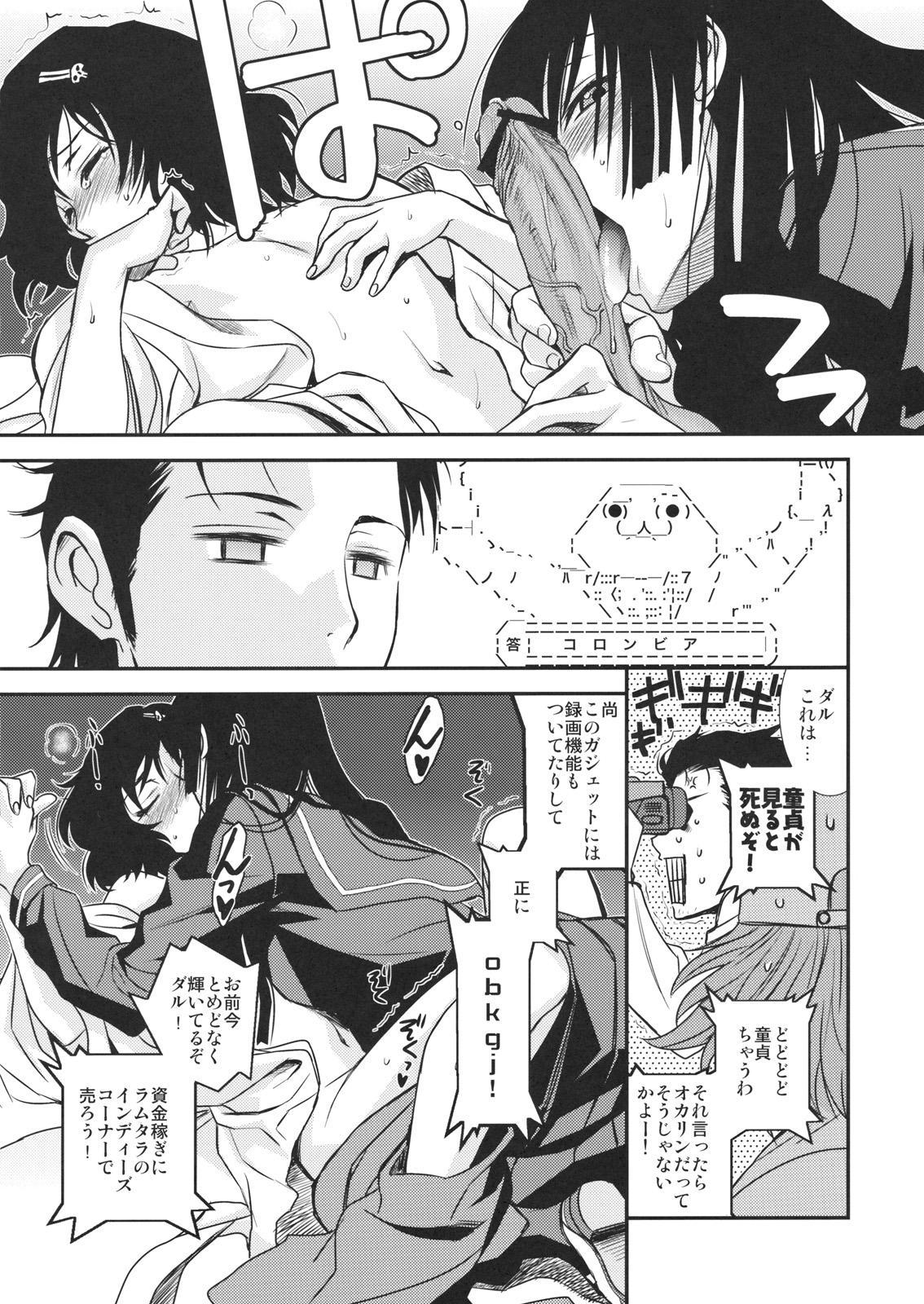 Hontou ni Atta Kowai Hanashi 16