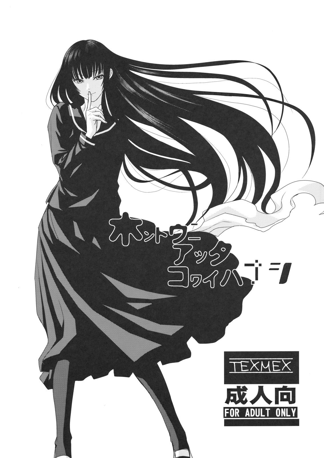 Hontou ni Atta Kowai Hanashi 1
