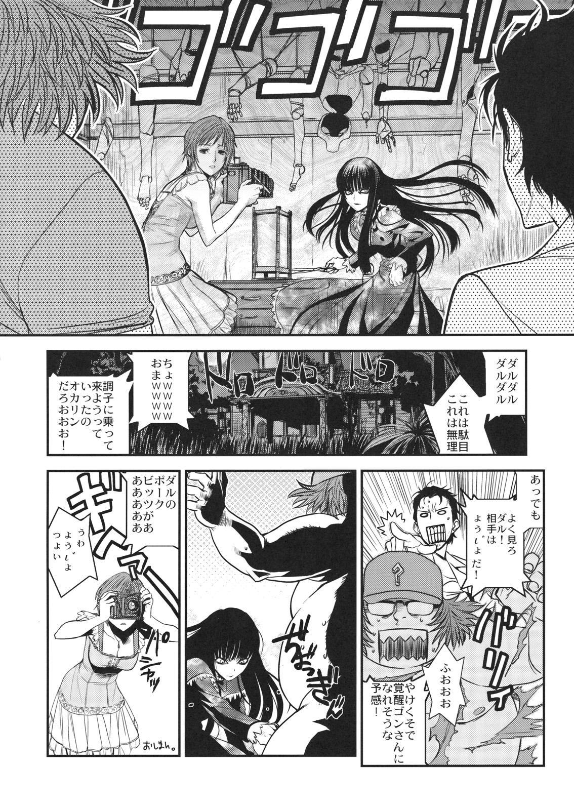 Hontou ni Atta Kowai Hanashi 22